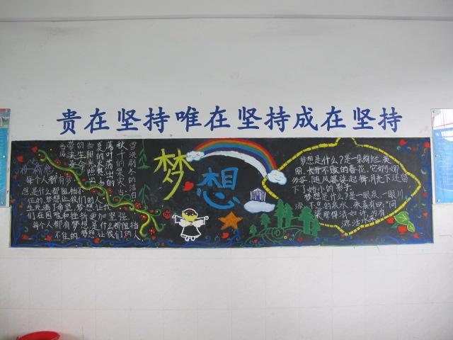 我的梦中国梦主题黑板报图片