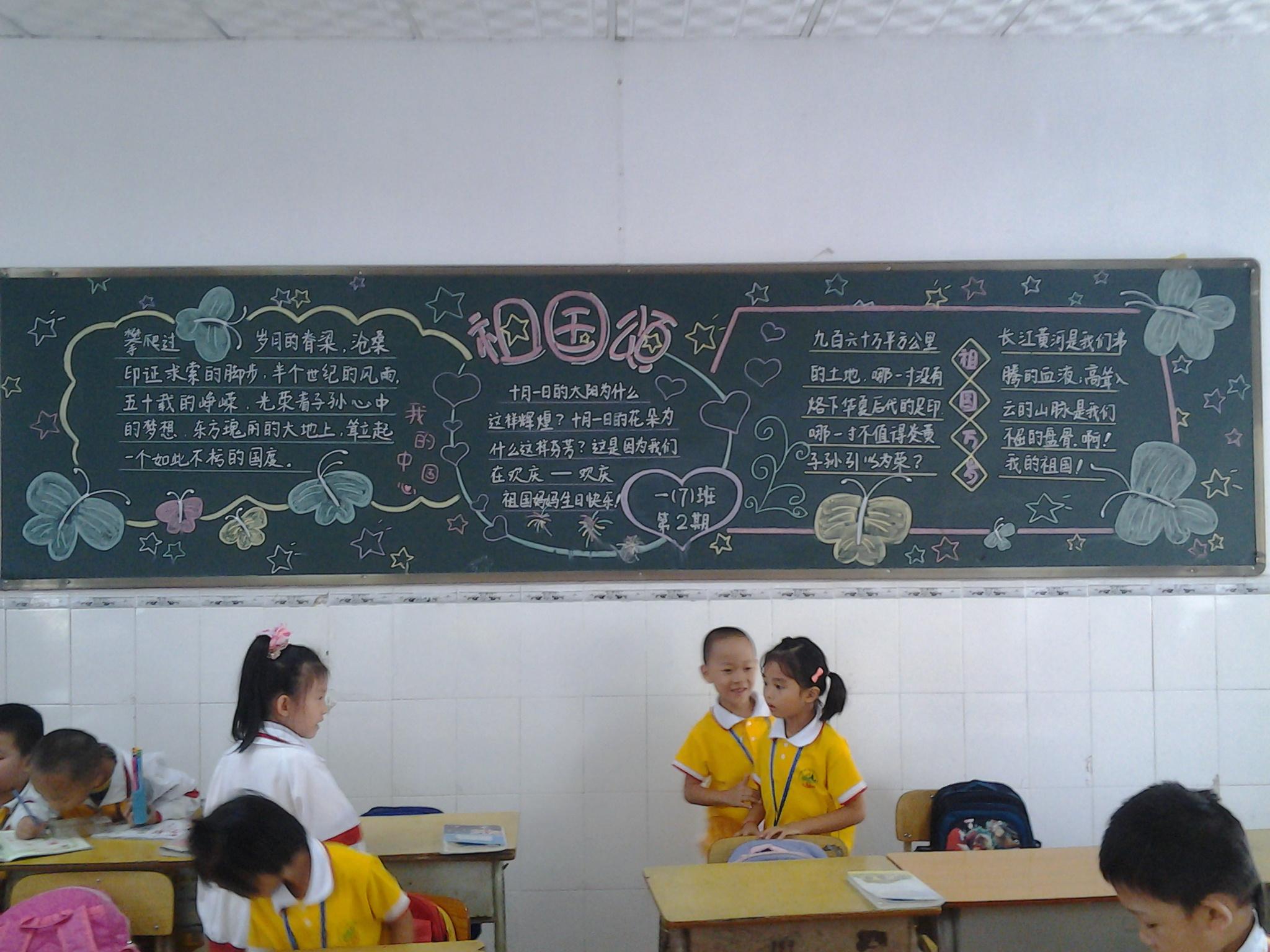慶國慶黑板報 - 教案設計上傳