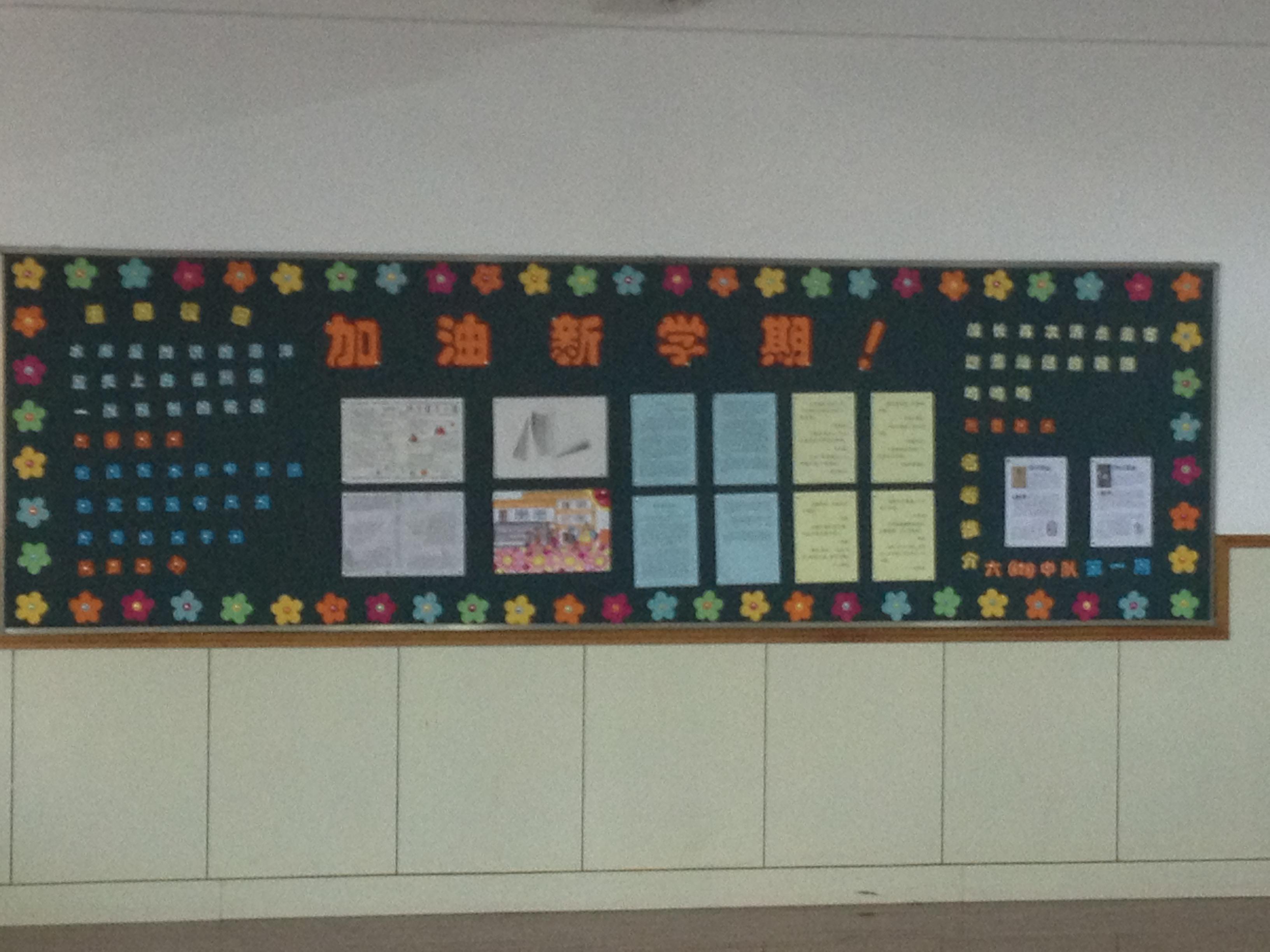 南京北小阳光分校开学迎新黑板报图片
