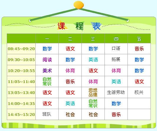 小班幼儿园课表