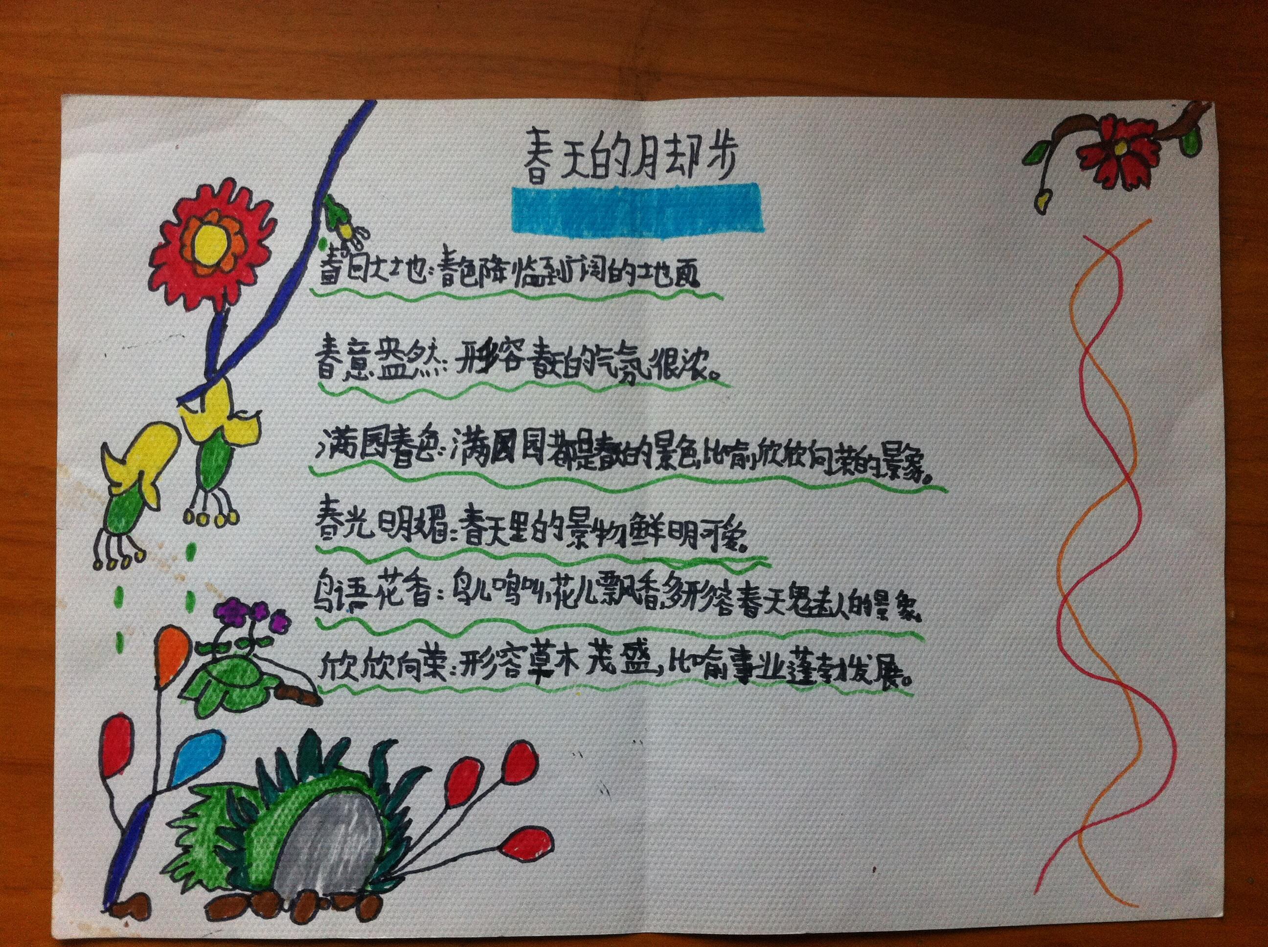 关于春天的手抄报黑白-关于汉字的手抄报黑白-关于法制的手抄报黑白