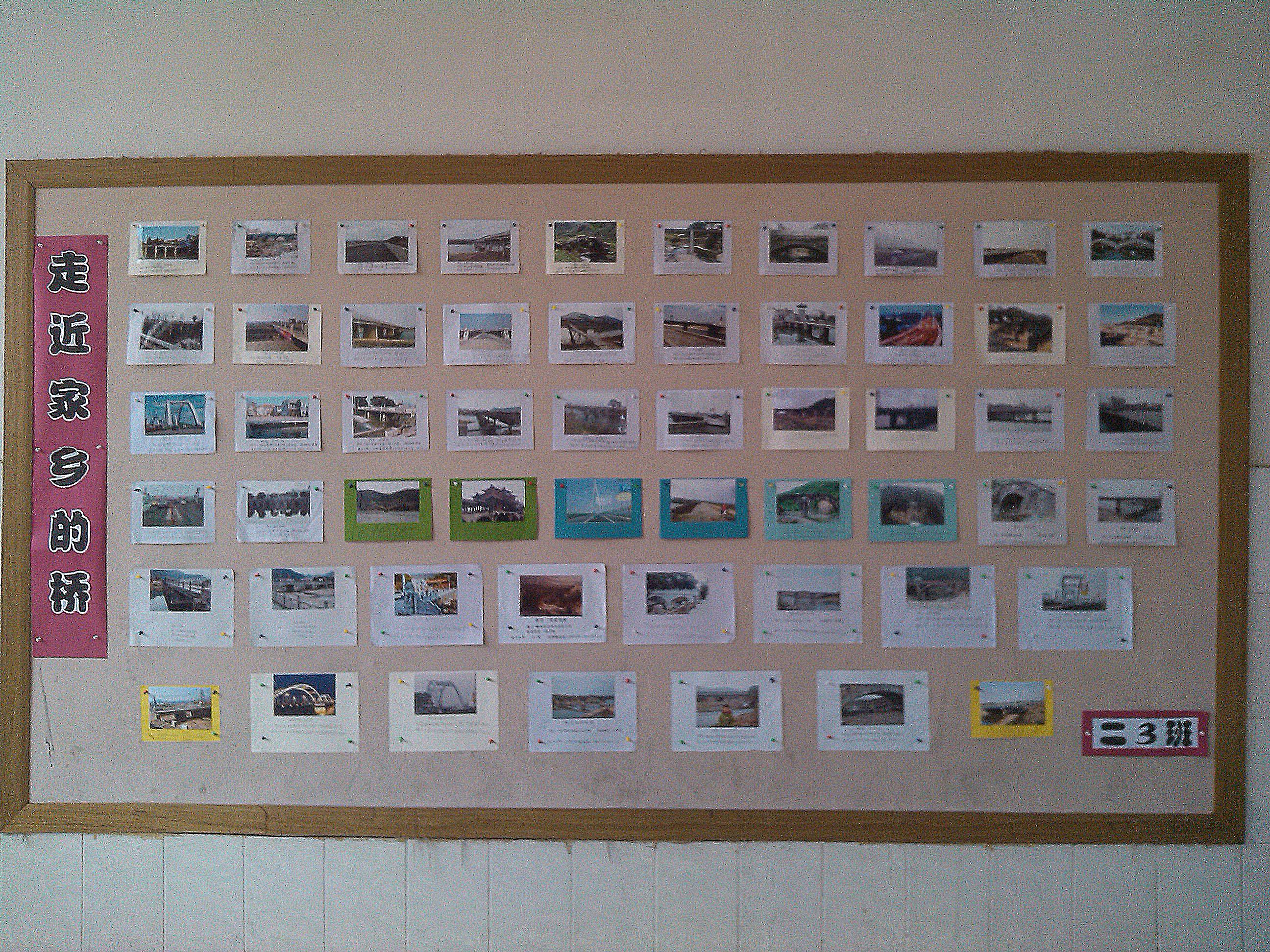 逸夫小学利用文化墙展示学生寒假实践成果