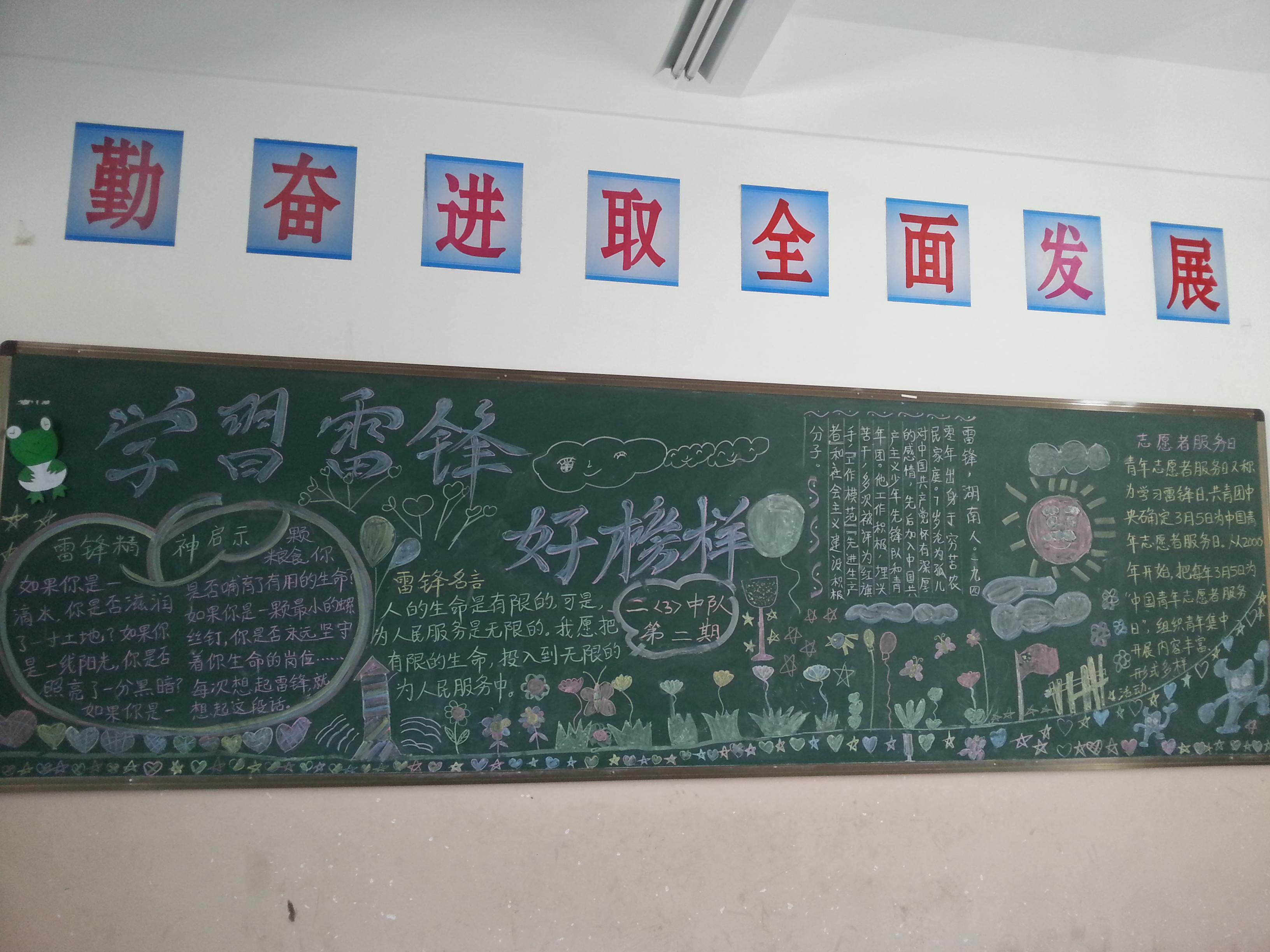 毕业季黑板报图片大全_手抄报图片简单又漂亮_作文人网 板报