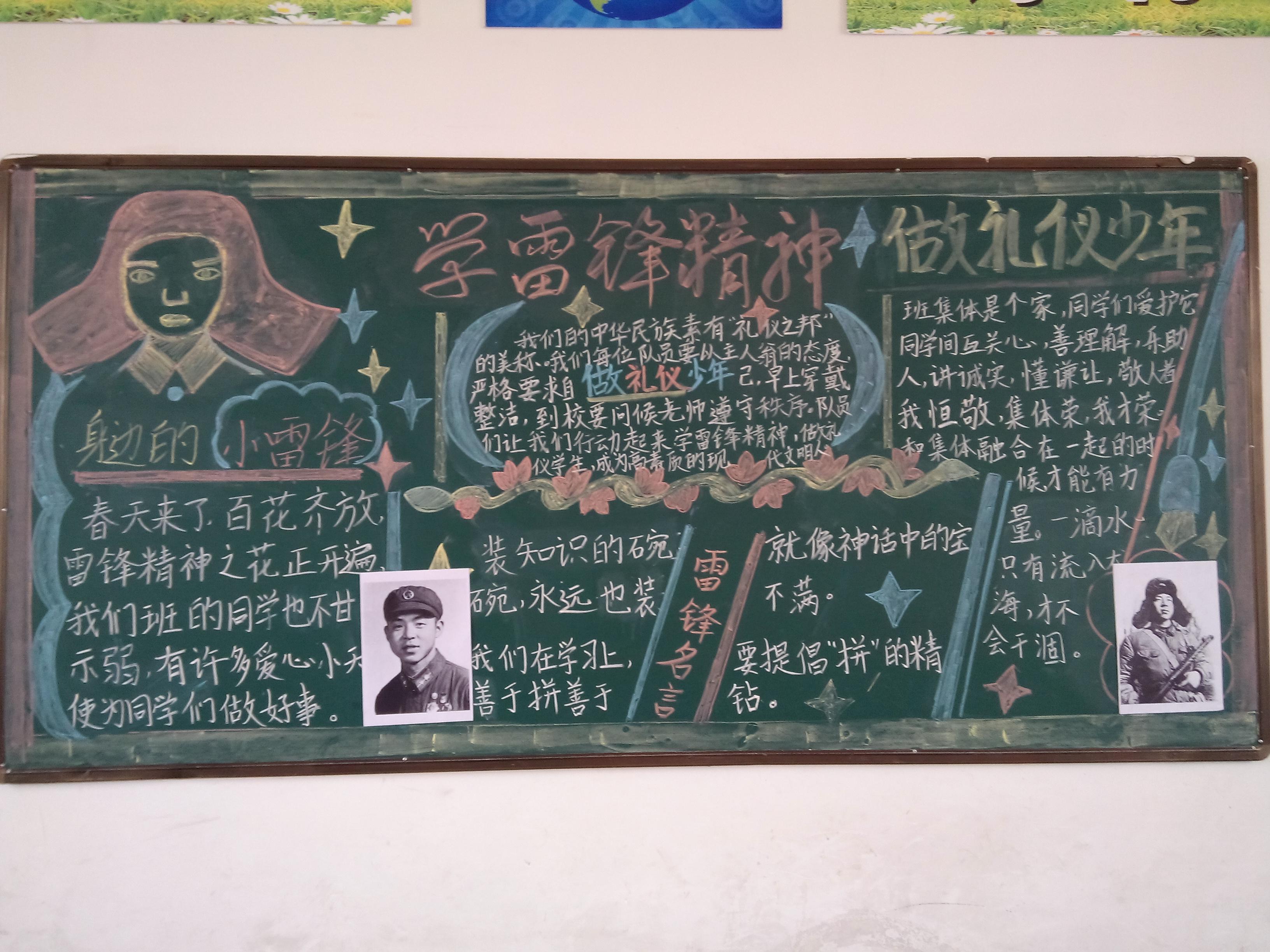 """""""學雷鋒,樹新風""""為主題的黑板報"""