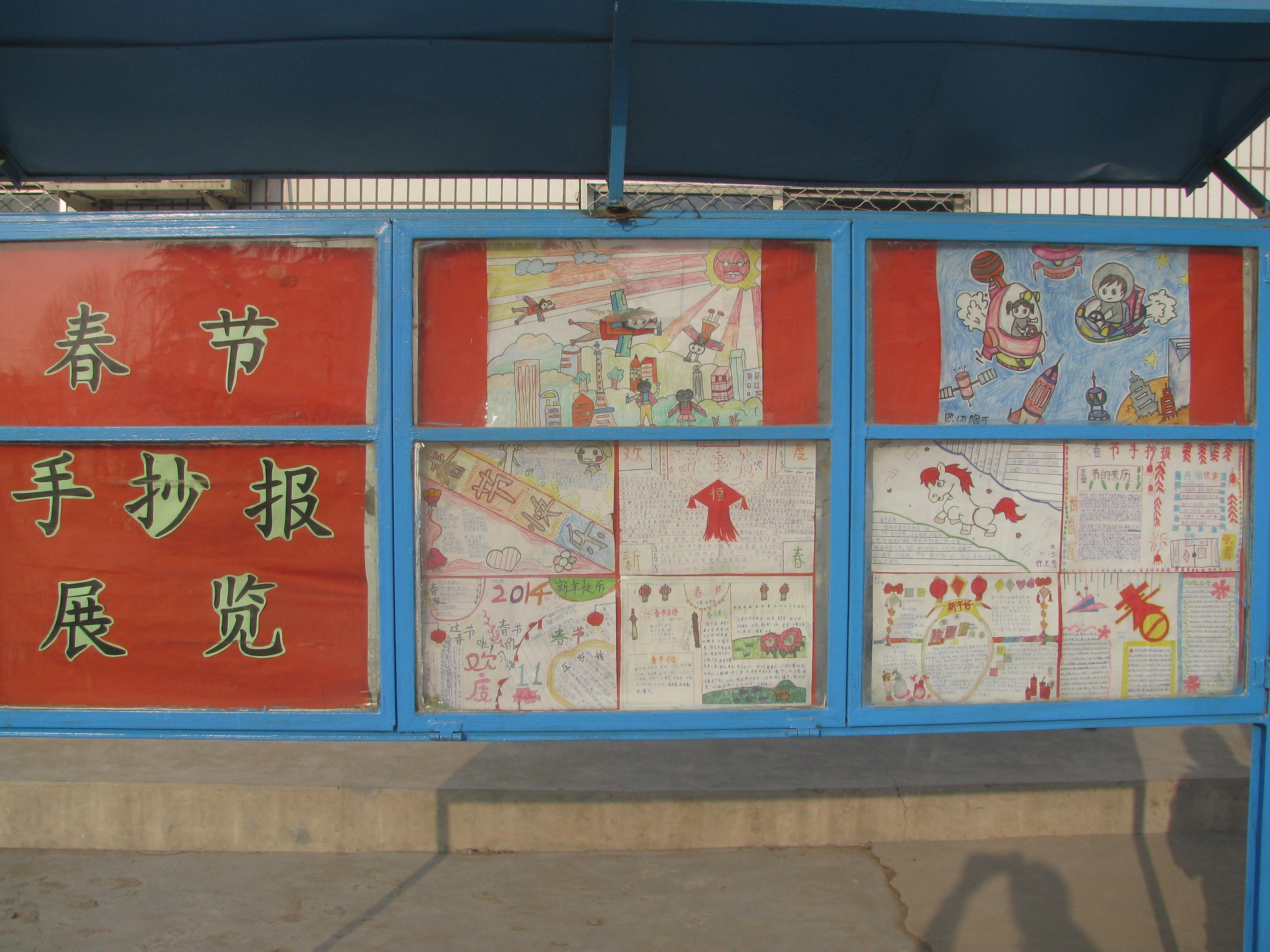春节手抄报展览