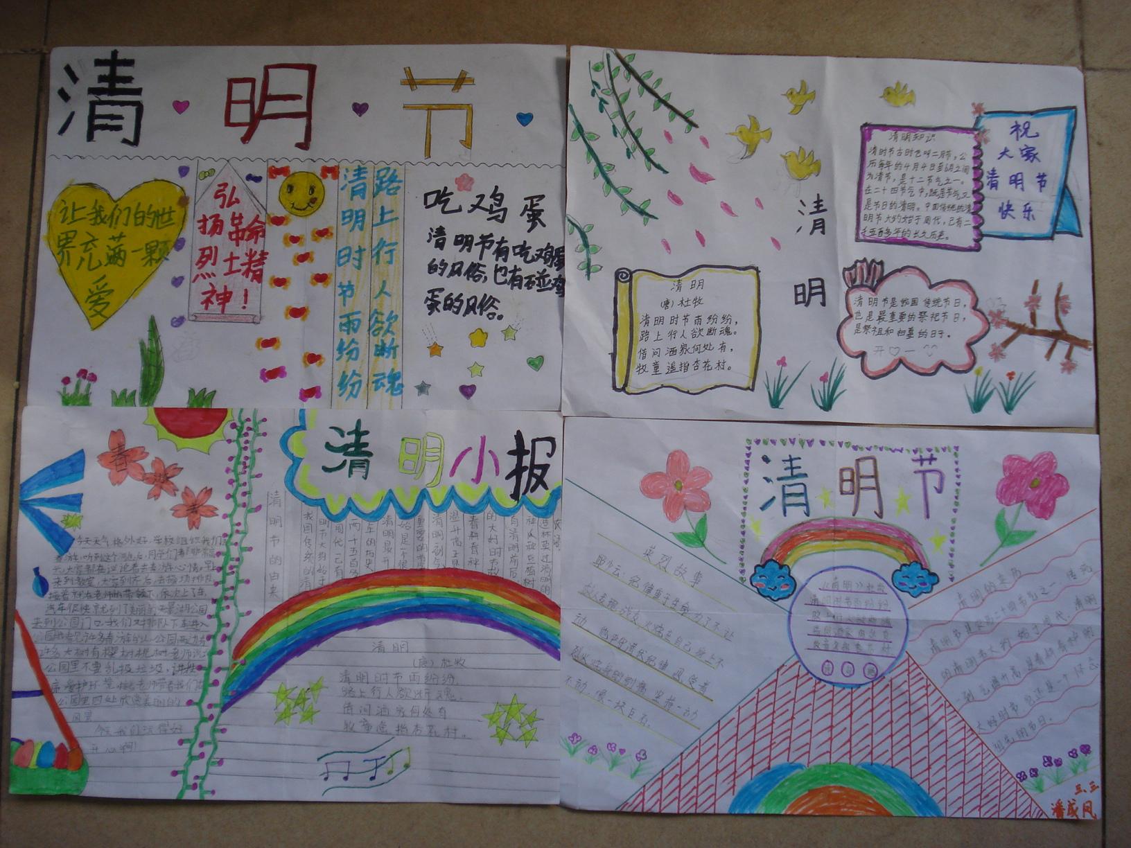 昌邑市石埠小学举行2014清明节手抄报比赛,图为队员们自己设计制作的