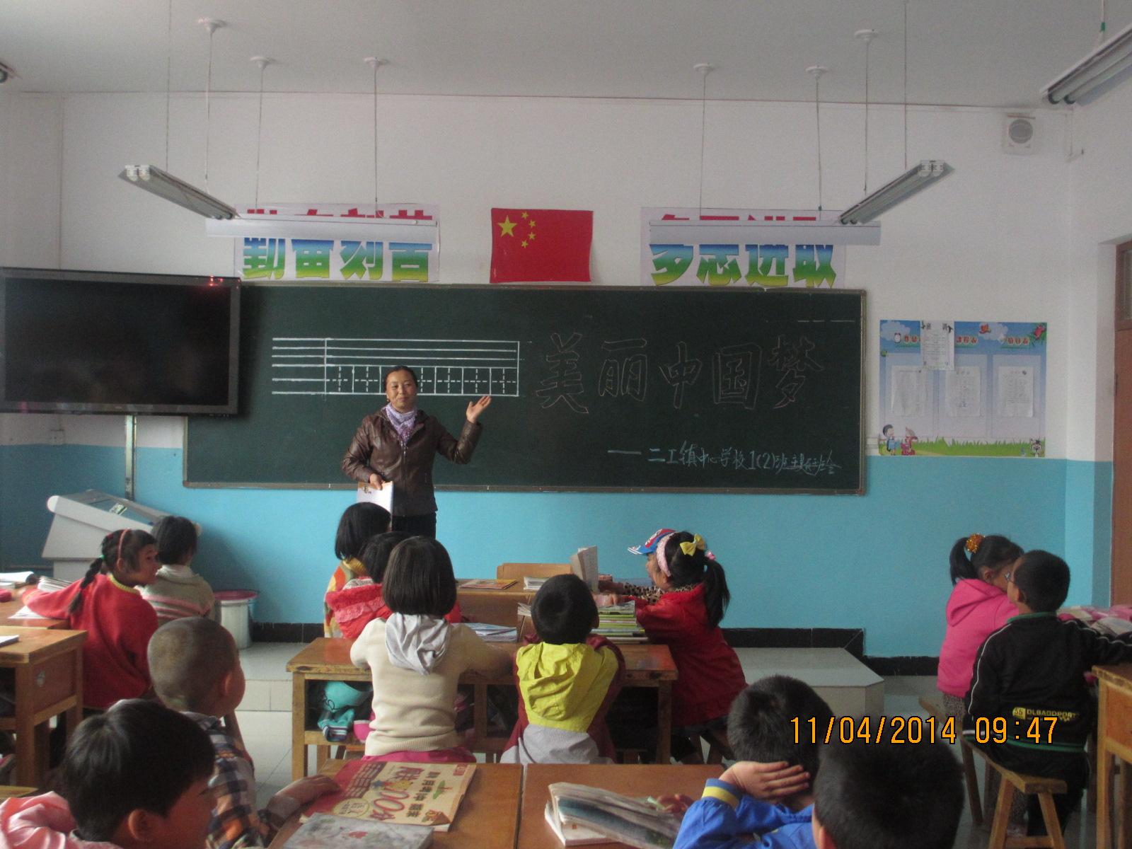 塔城市二工镇中心学校组织开展五好小公民