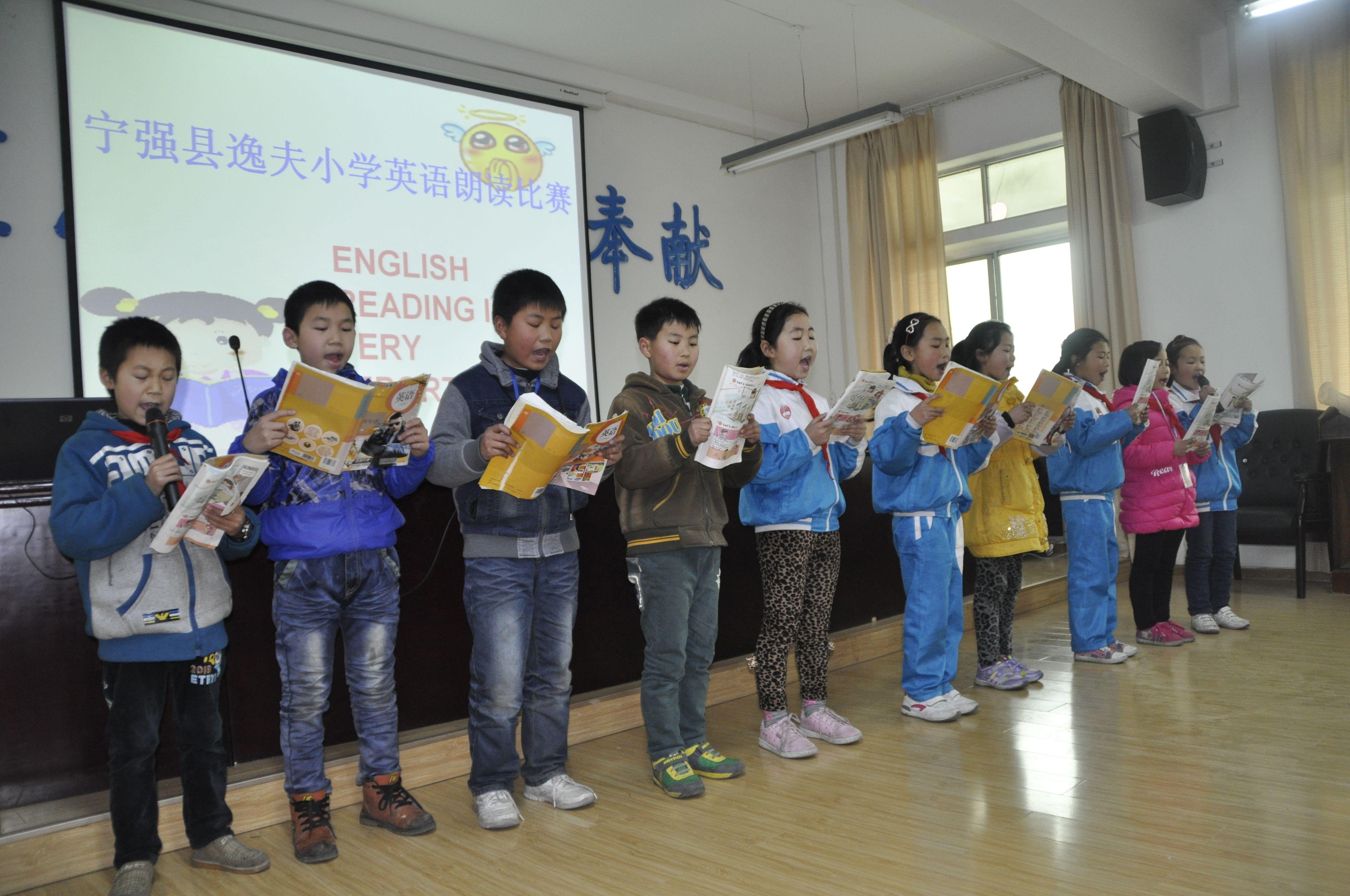 宁强县逸夫小学学生英语朗读比赛称