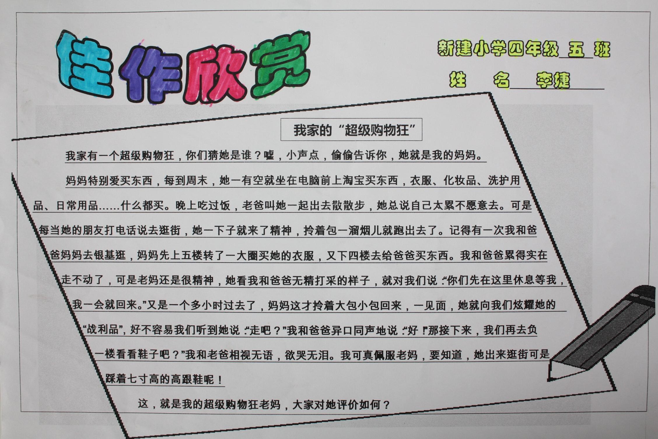 佳作欣赏电脑制作手抄报 - 美丽中国,红领巾社会实践