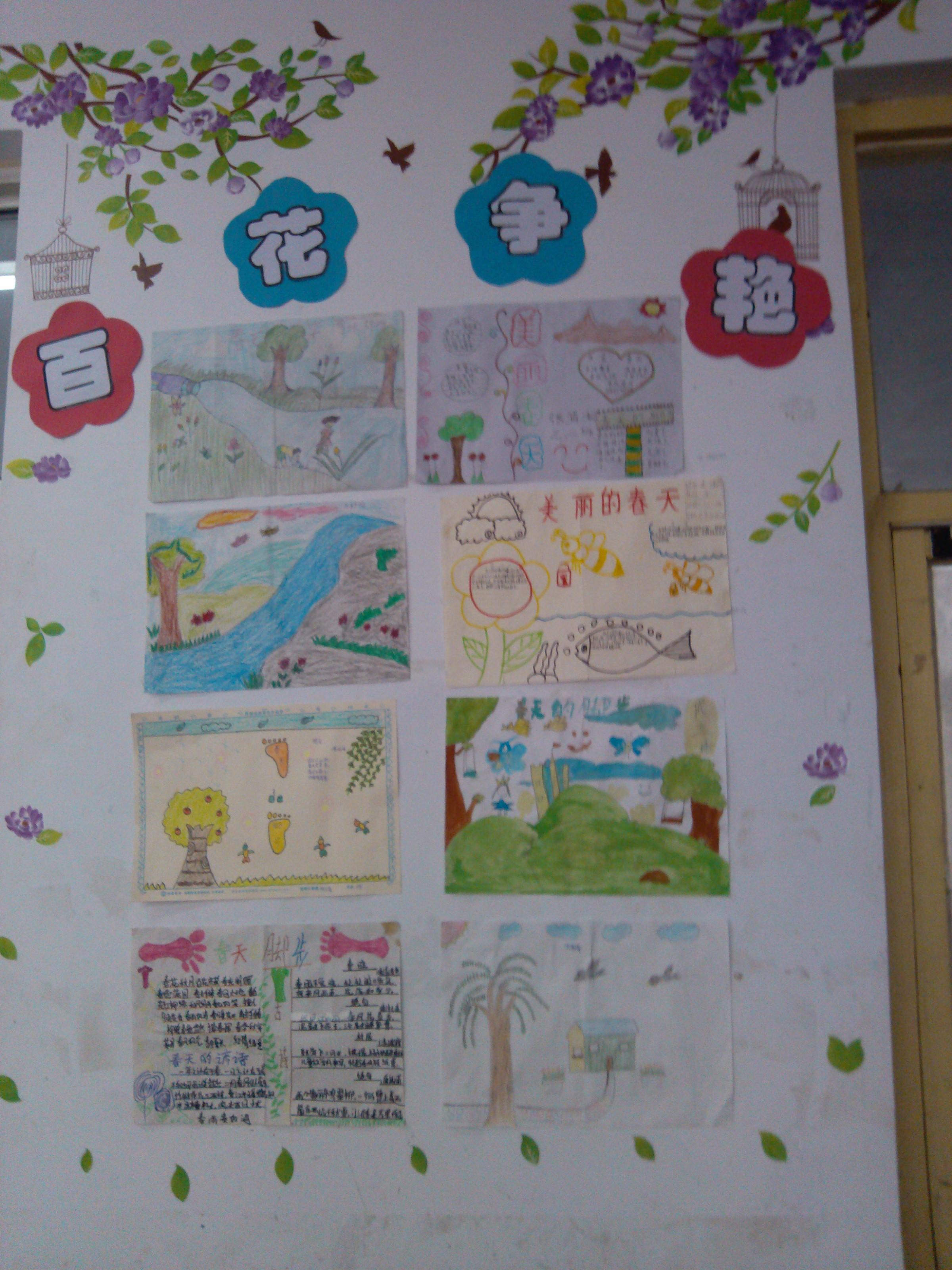 班级文化墙建设