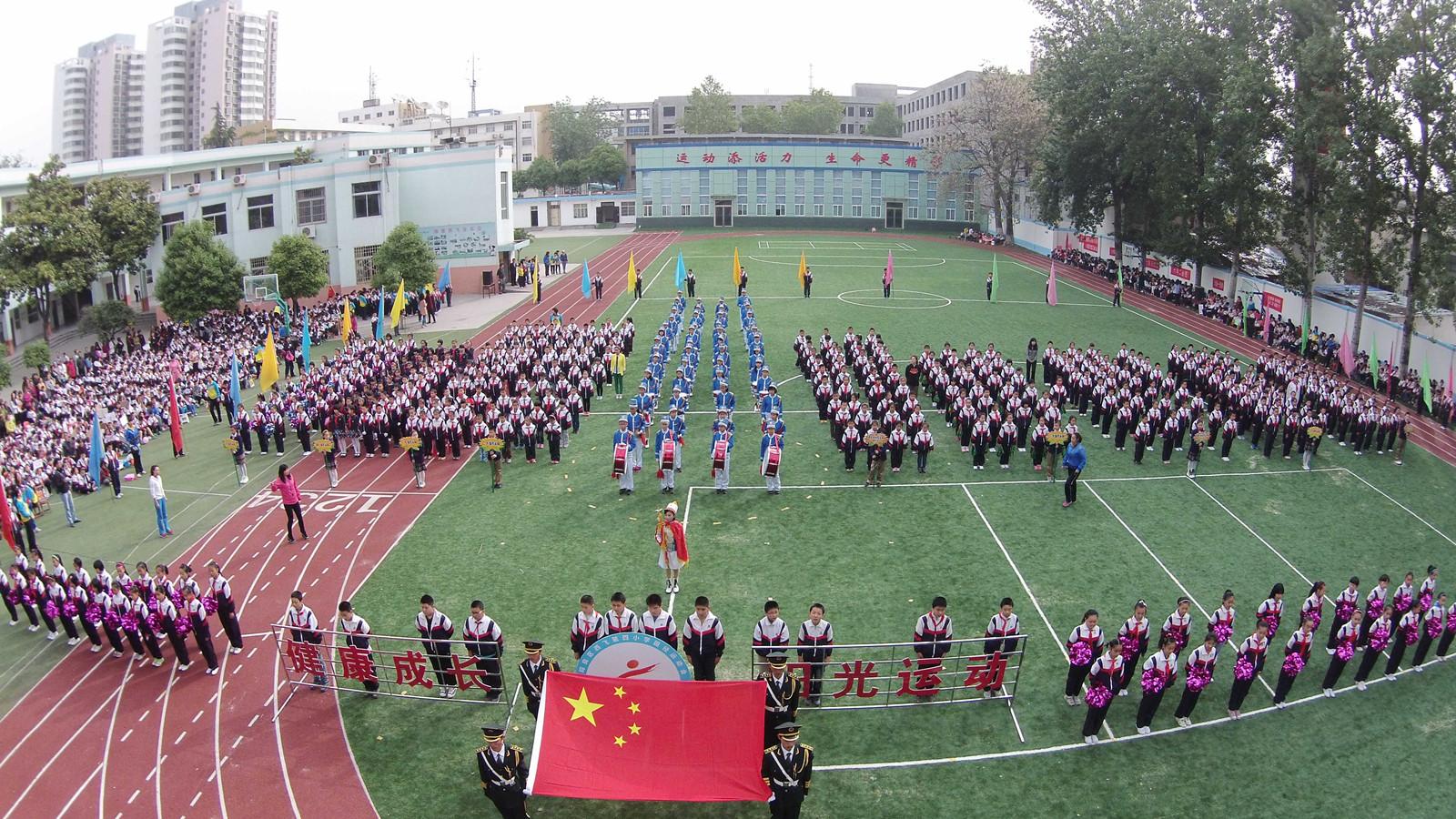 西安市阎良区西飞四小2014年春季运动会胜利开幕