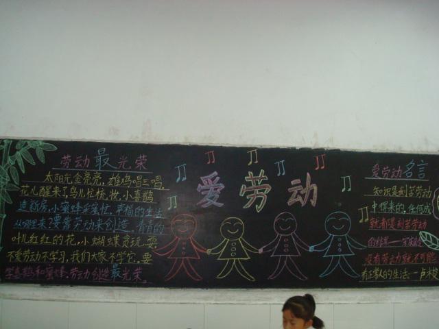 我爱劳动黑板报 - 教案设计上传 - 活动 - 未来网集结