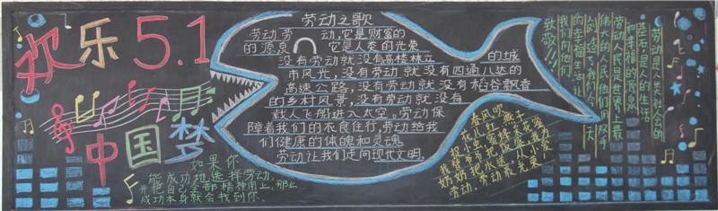 欢乐五一中国梦黑板报评比 - 教案设计上传 - 活动