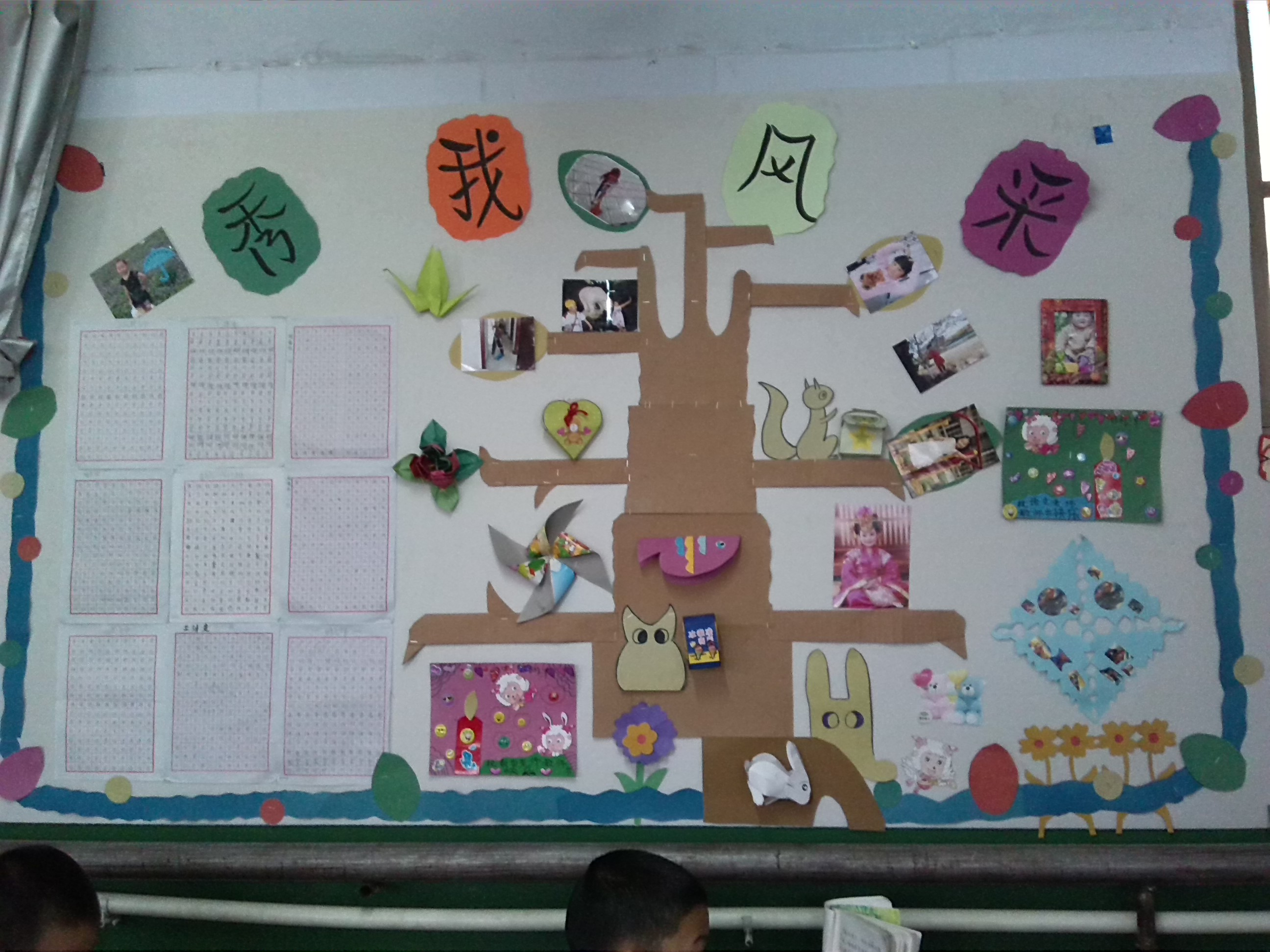 03年教室文化墙布置 - 教案设计上传 - 活动 - 未来网