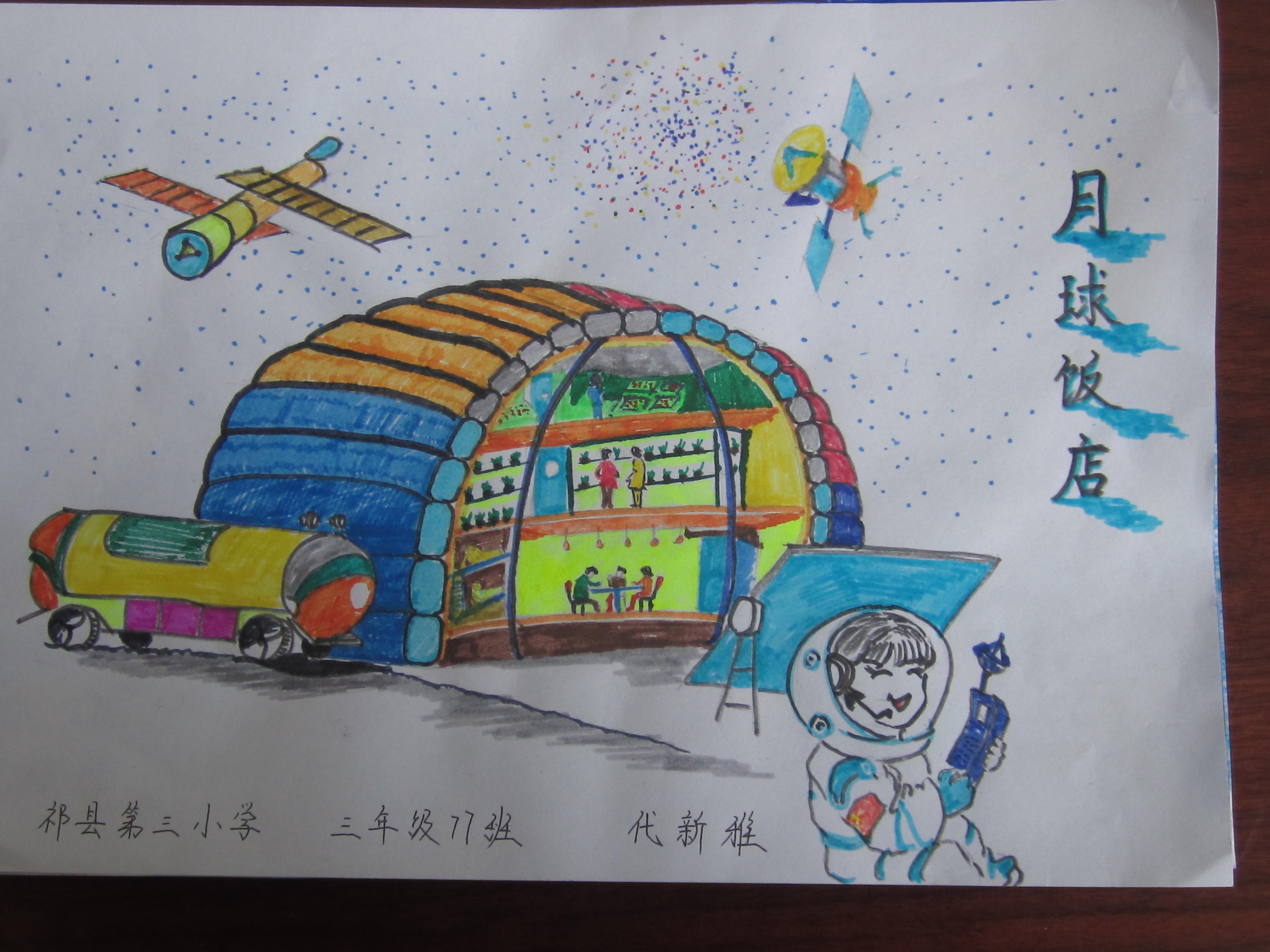 祁县第三小学蓝色科技梦绘画作品选图片