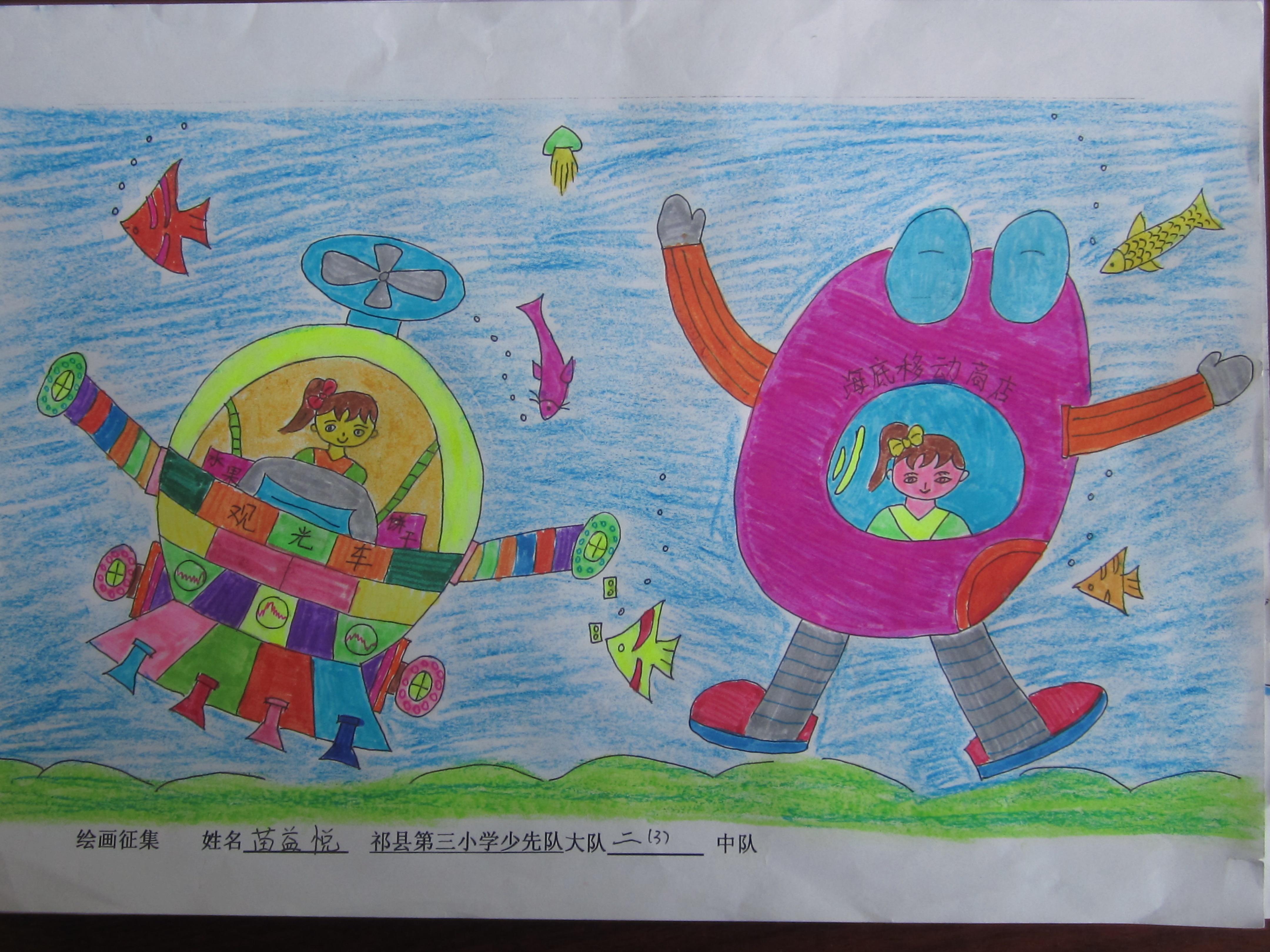 祁县第三小学蓝色科技梦绘画作品选
