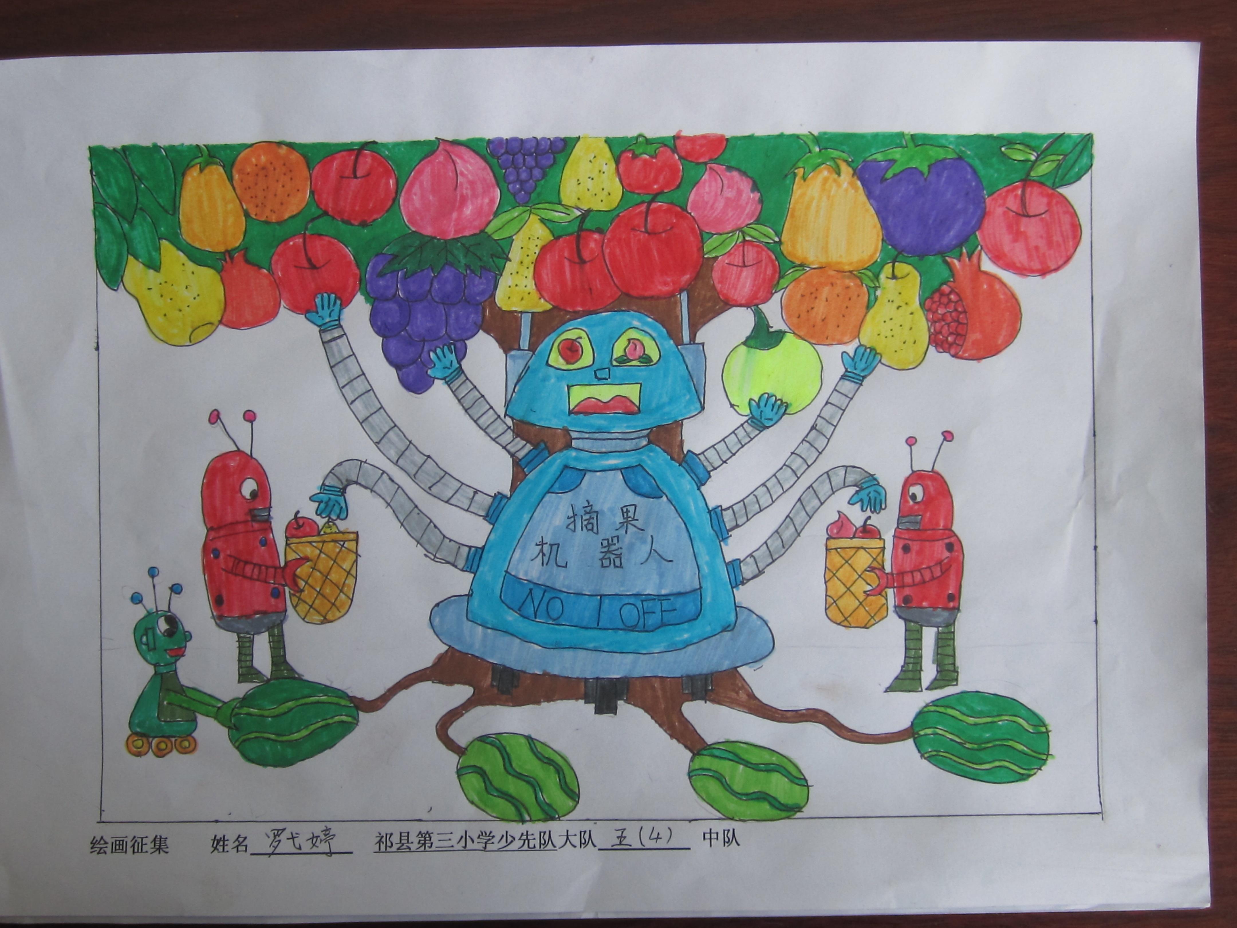 祁县第三小学蓝色科技梦绘画作品选(二)图片