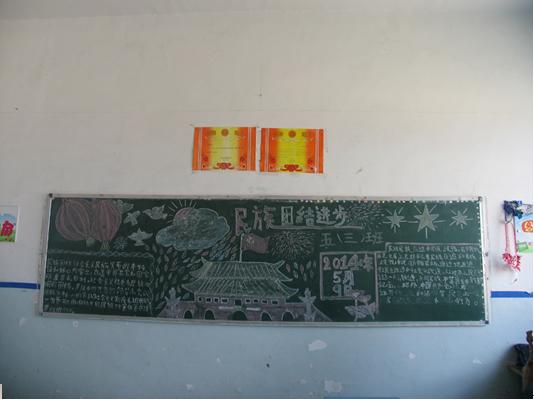"""阿勒泰市阿拉哈克乡寄宿制学校开展""""民族团结一家亲""""主题黑板报评比"""
