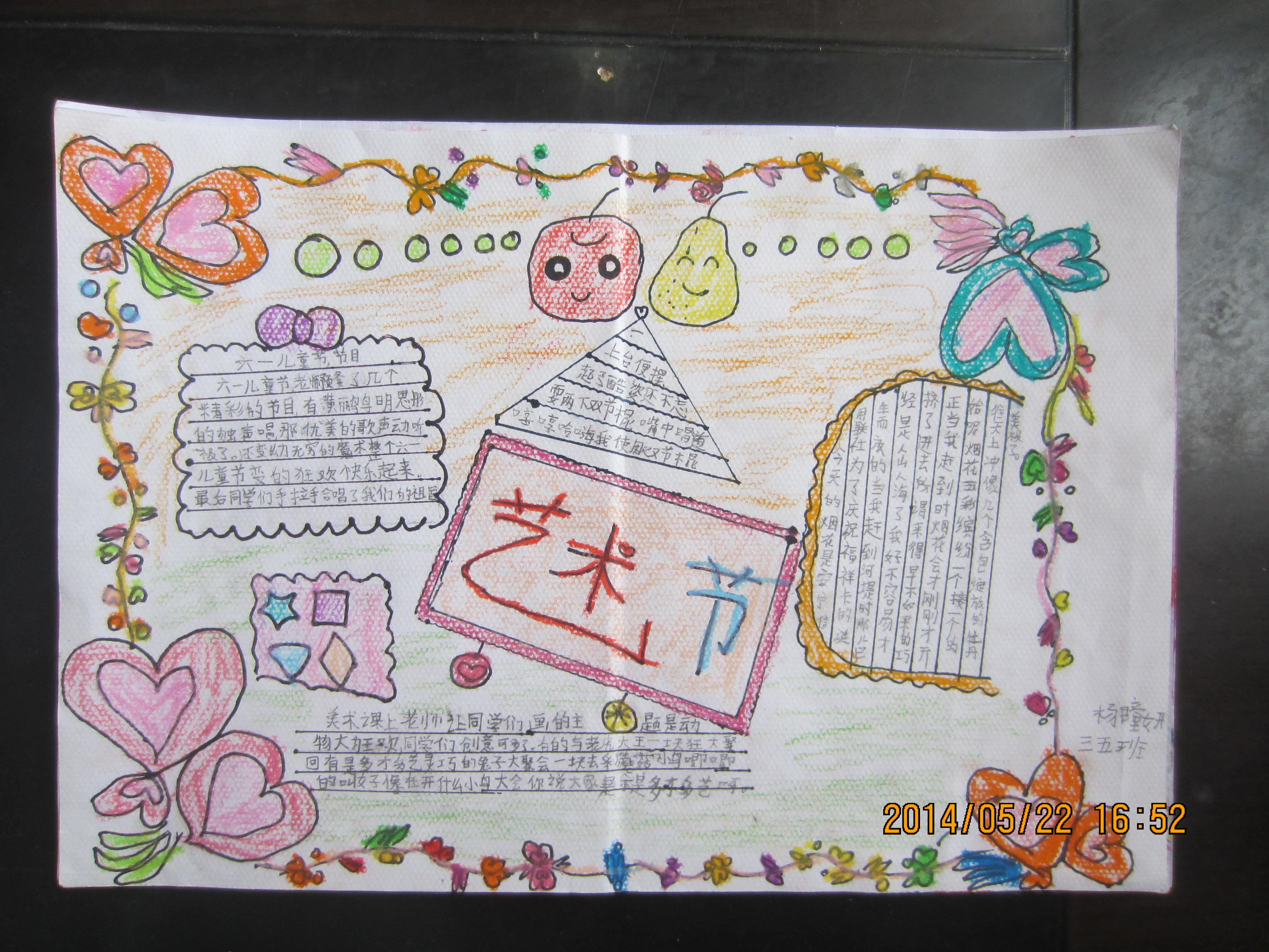 关于校园文化艺术节的手抄报文字内容