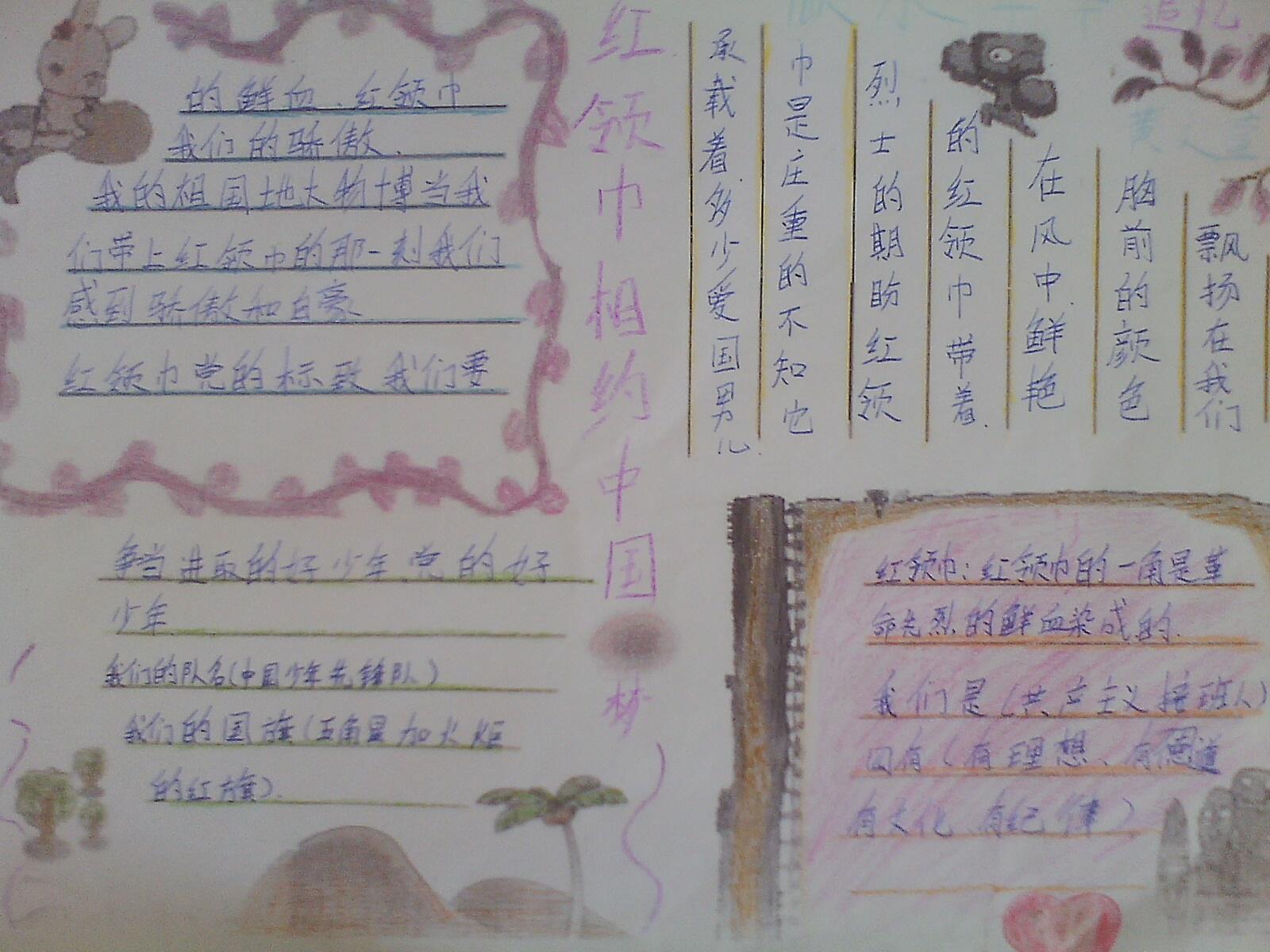 红领巾相约中国梦手抄报活动