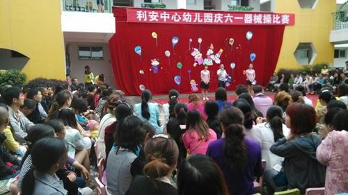 四川省彭州市利安中心幼儿园开展庆六一器械操比赛