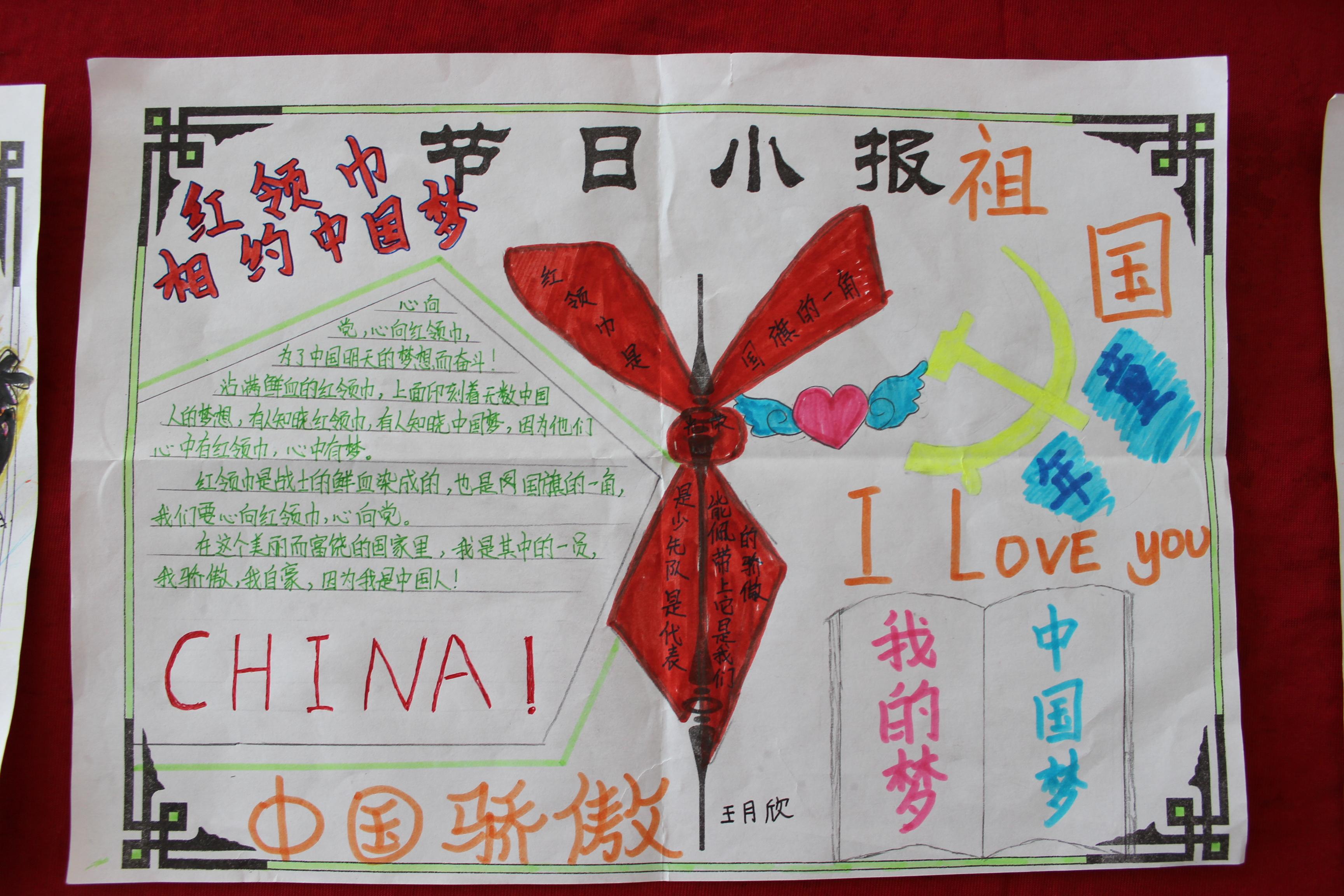 """""""红领巾相约中国梦""""手抄报"""