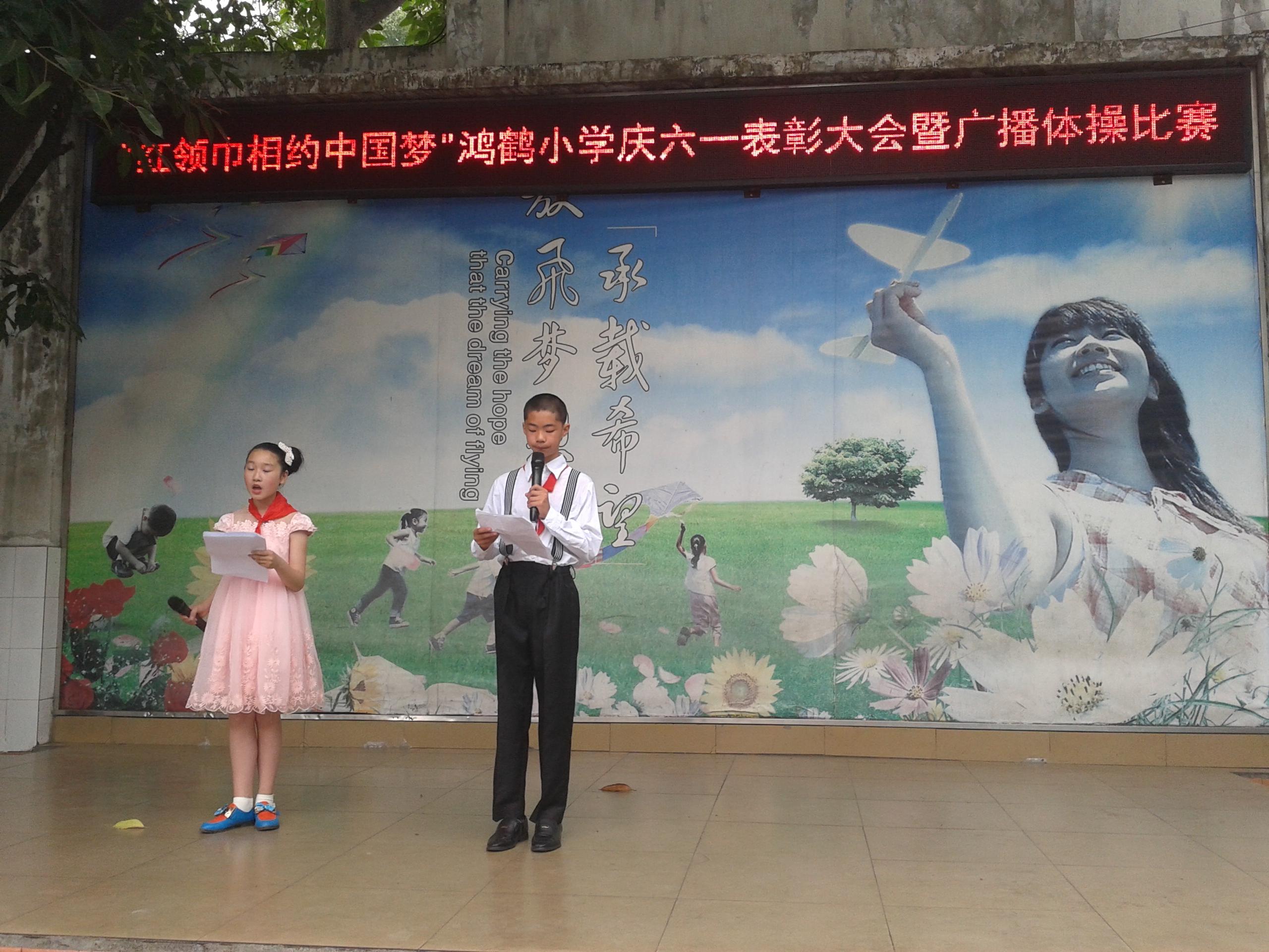 鸿鹤小学庆六一表彰大会暨广播体操比赛
