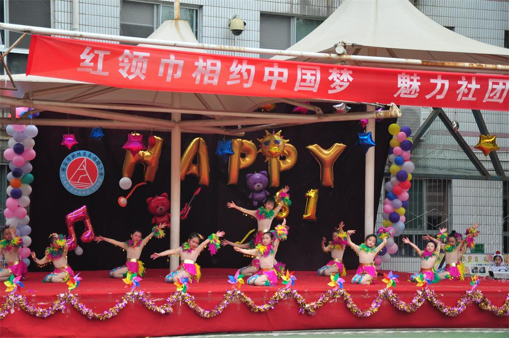 西安市小学路小学红领巾相约中国梦社团魅力长缨人民路六安市图片