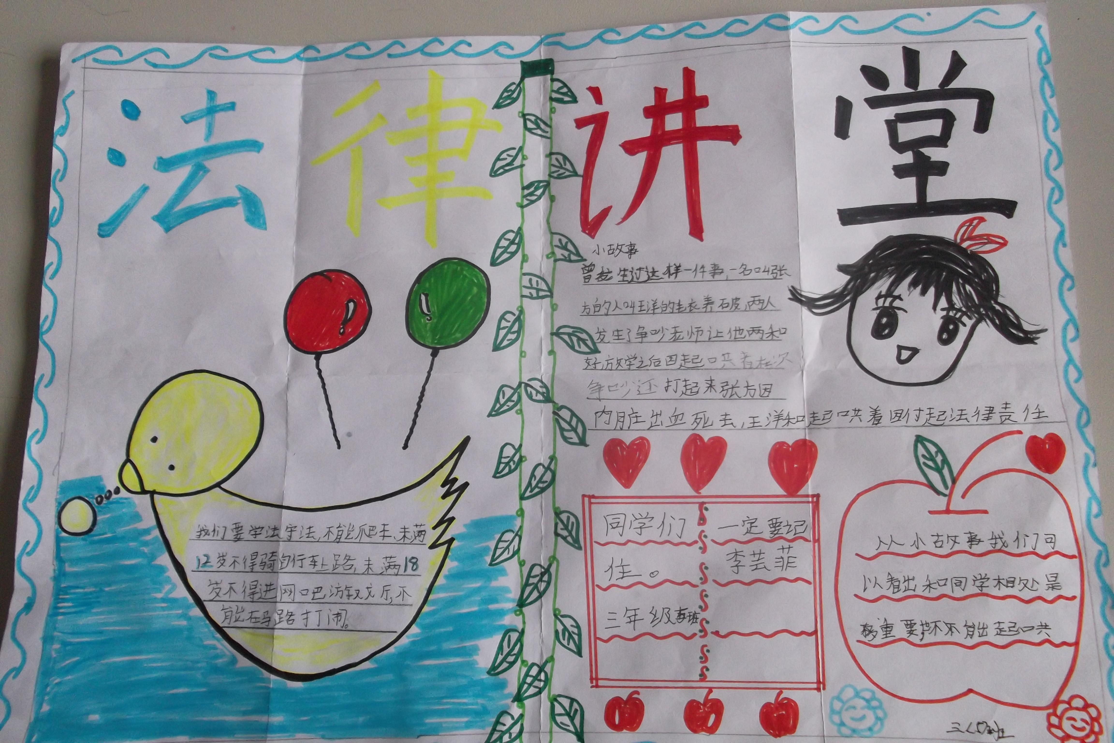 和静县第五小学开展法制宣传手抄报活动