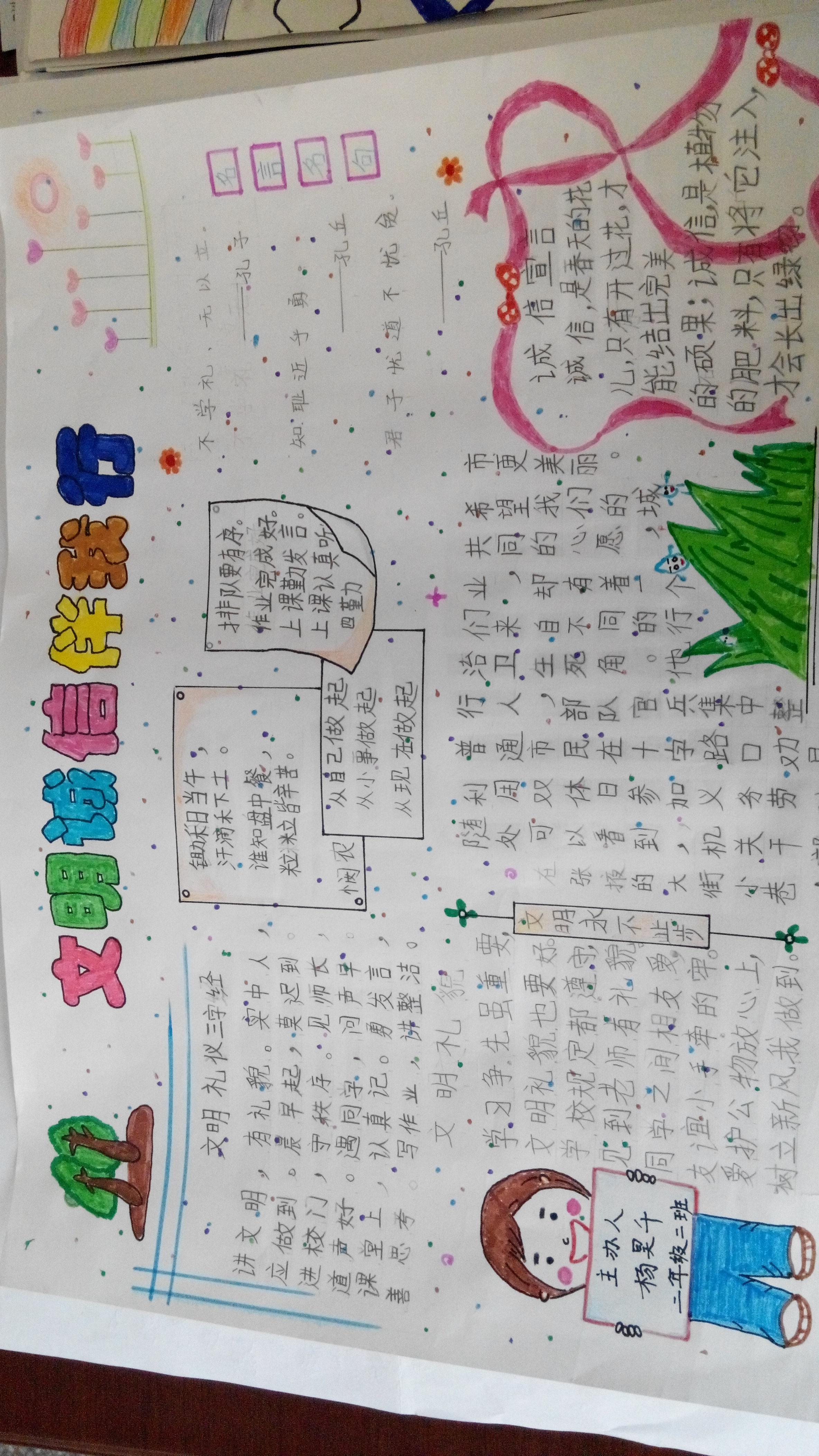 手抄报 - 活动中心7月新闻 - 活动 - 未来网红领巾图片