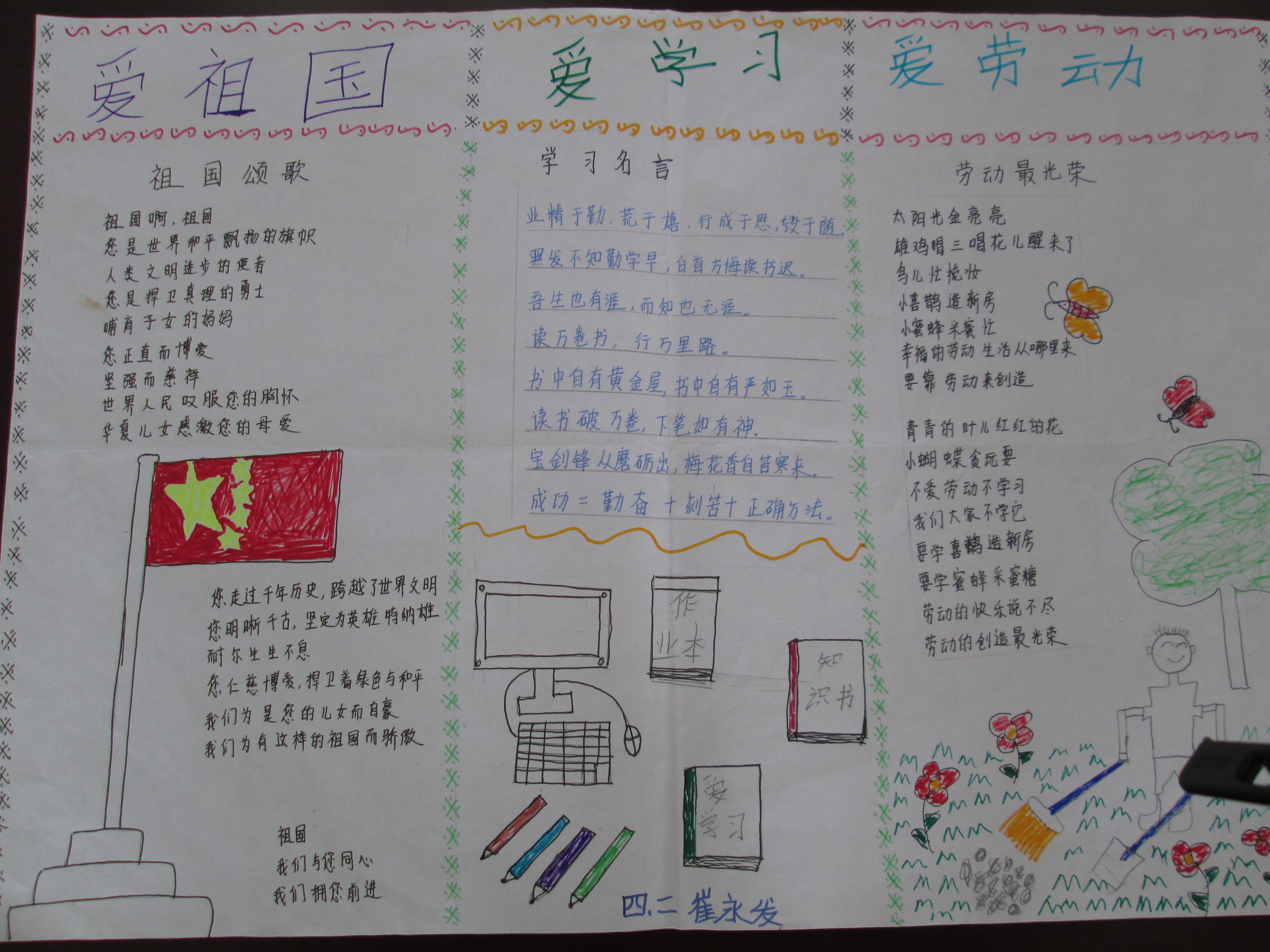 三爱手抄报 - 美丽中国,红领巾社会实践活动 - 活动