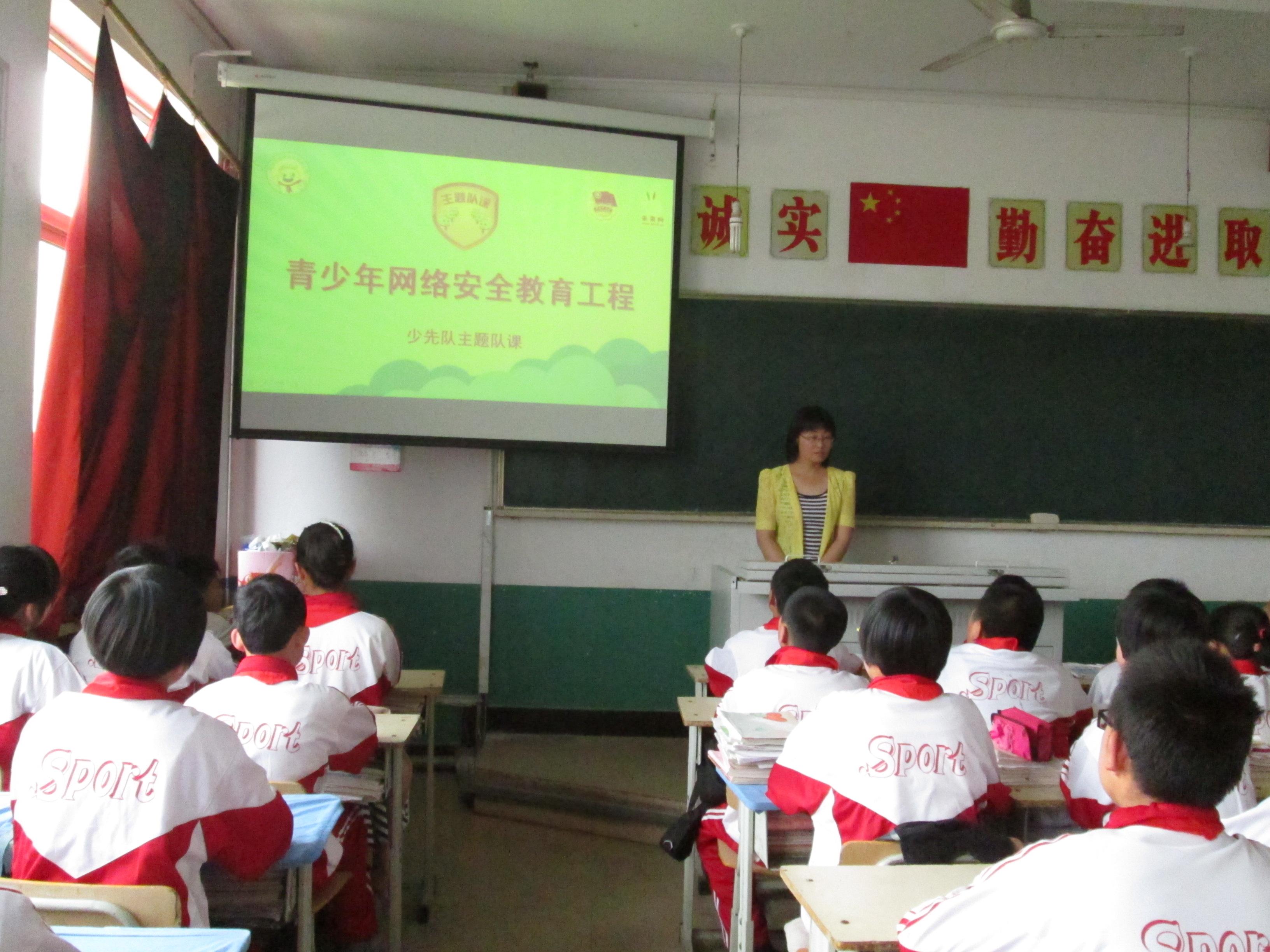 河北省昌黎县周庆恩中学少先队网络安全教育课图片