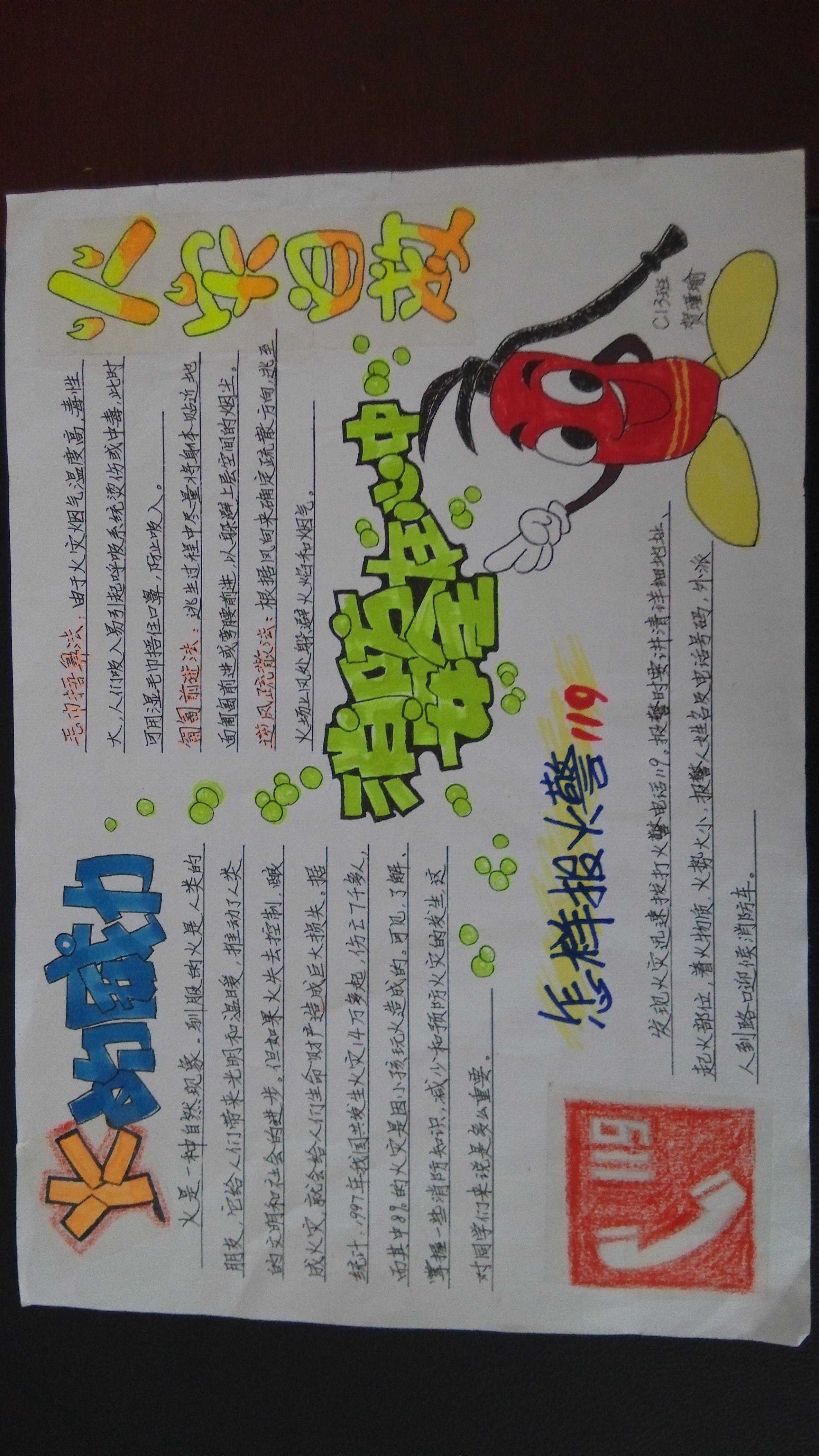 海棠学校小学部手抄报比赛