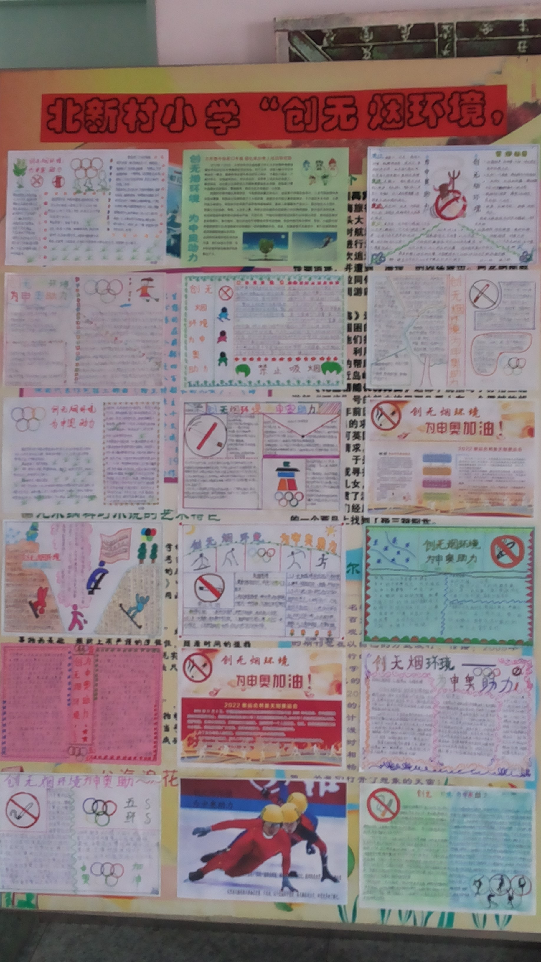 ,为申奥助力 手抄报展 全校学生通过手绘 电脑绘制和粘贴等形式,