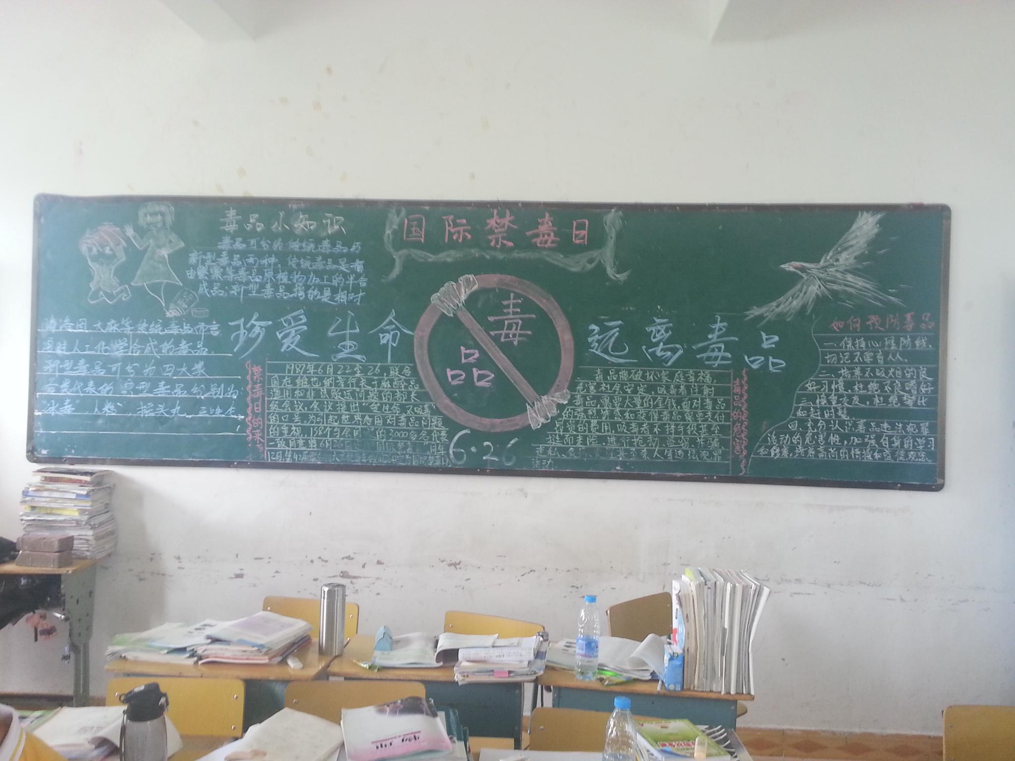 """万宁中学团委开展""""不让毒品进校园""""为主题 黑板报评比活动图片"""