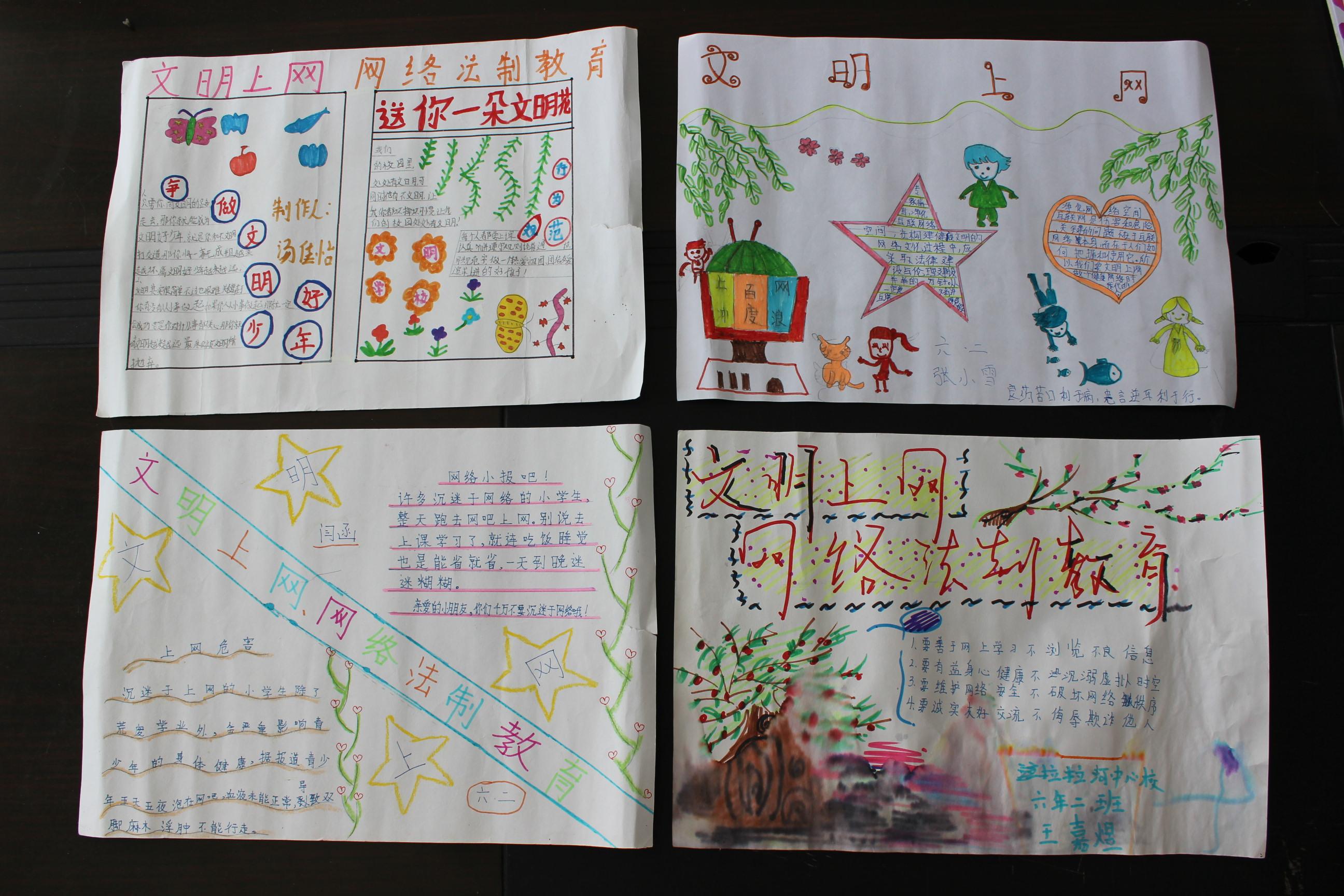 """""""践行美丽中国梦""""假期优秀德育作业表奖"""