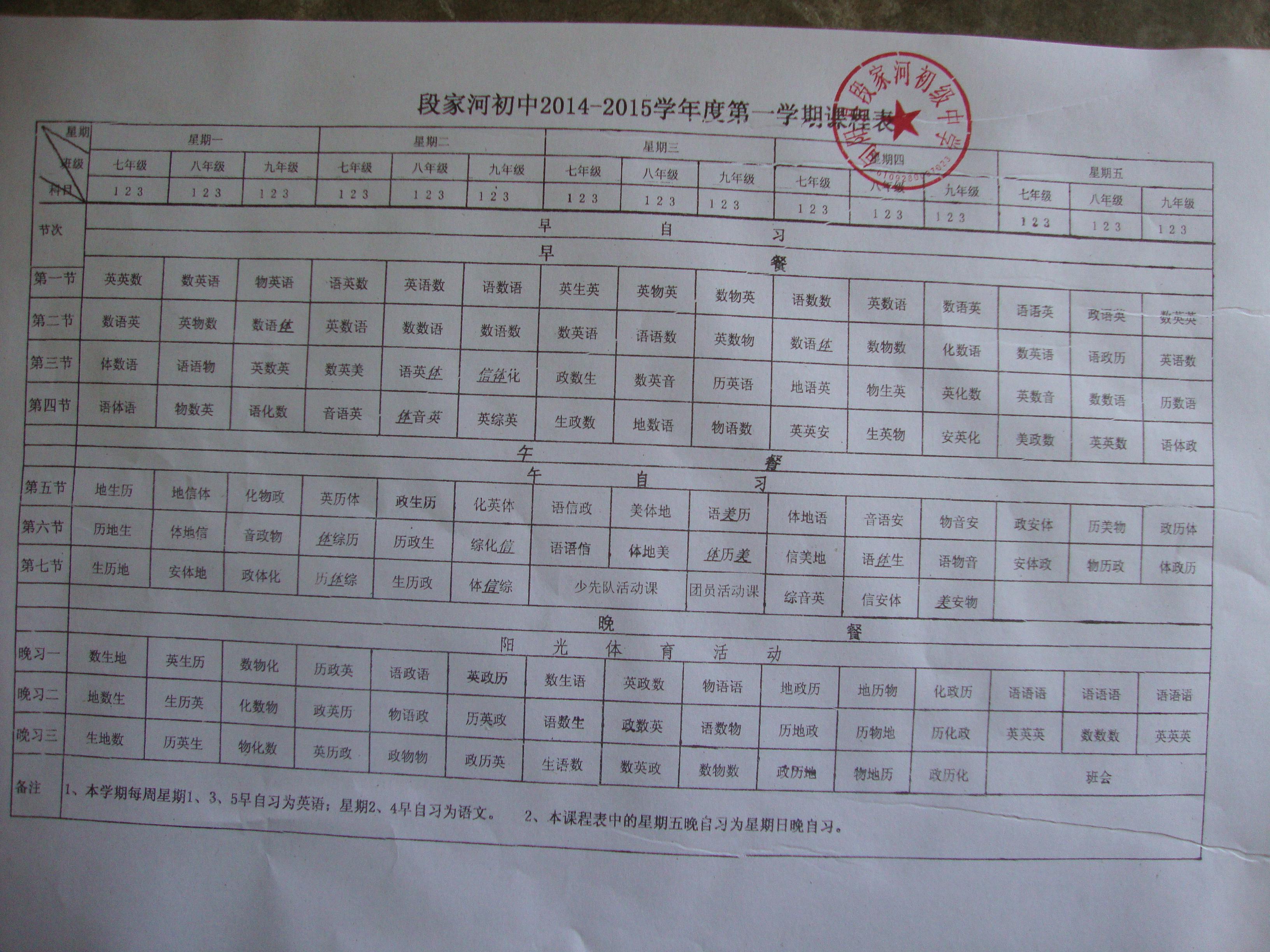 旬阳县段家河初中课表
