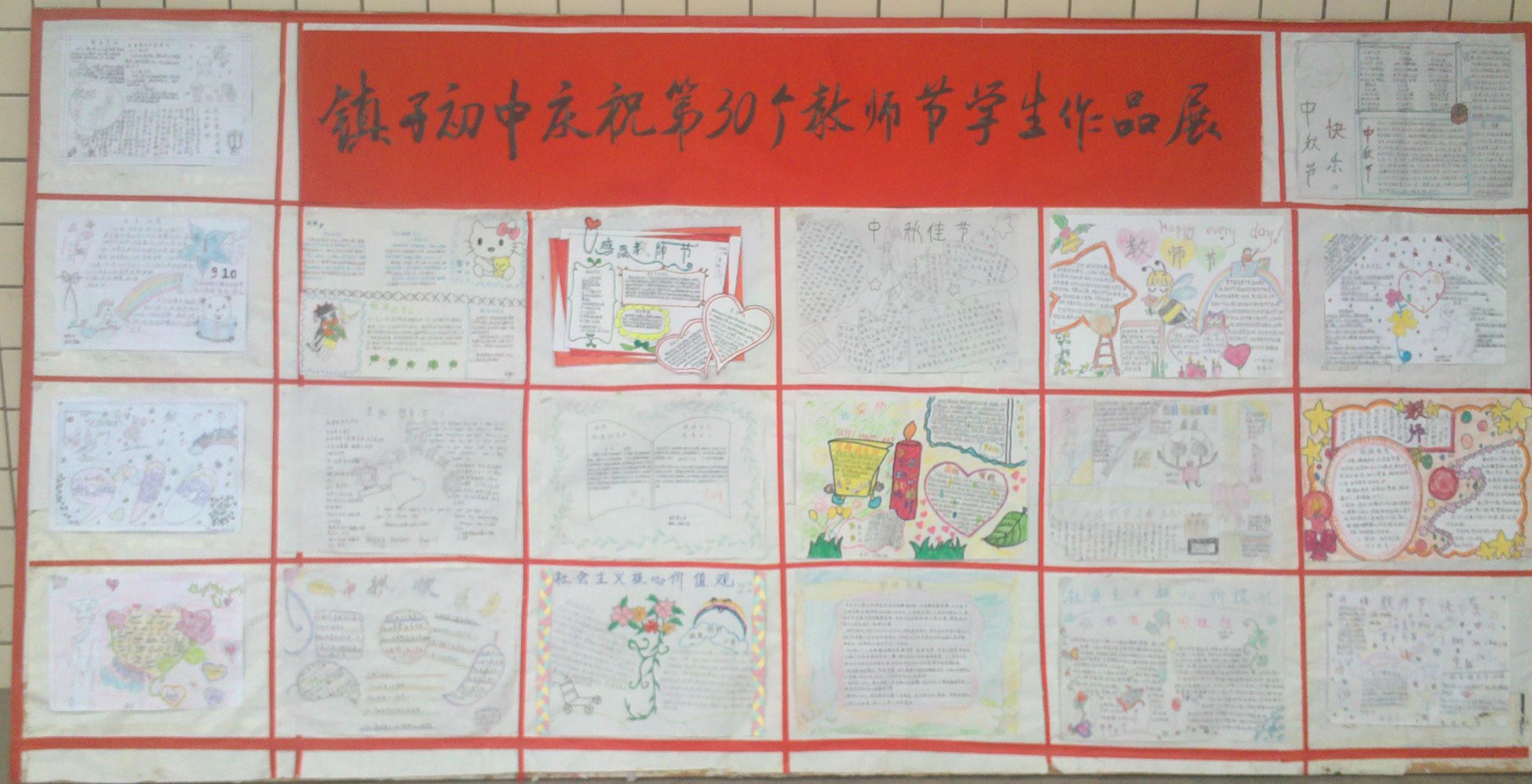 镇子初中 举办庆祝教师节黑板报 手抄报比赛图片