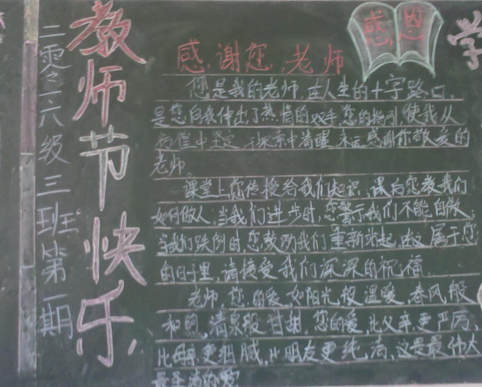 镇子初中:举办庆祝教师节黑板报,手抄报比赛