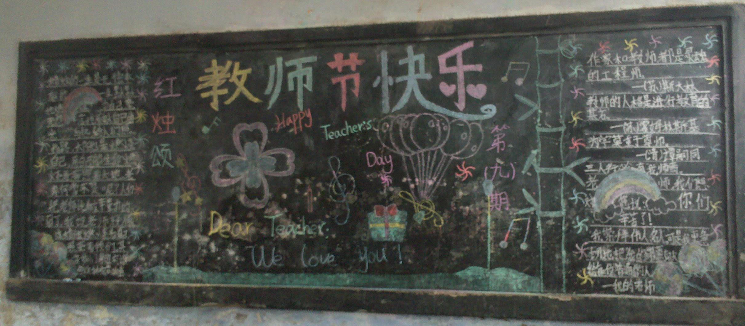 庆祝教师节_镇子初中:举办庆祝教师节黑板报,手抄报比赛
