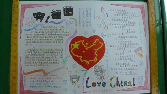 美丽中国梦手抄报图片