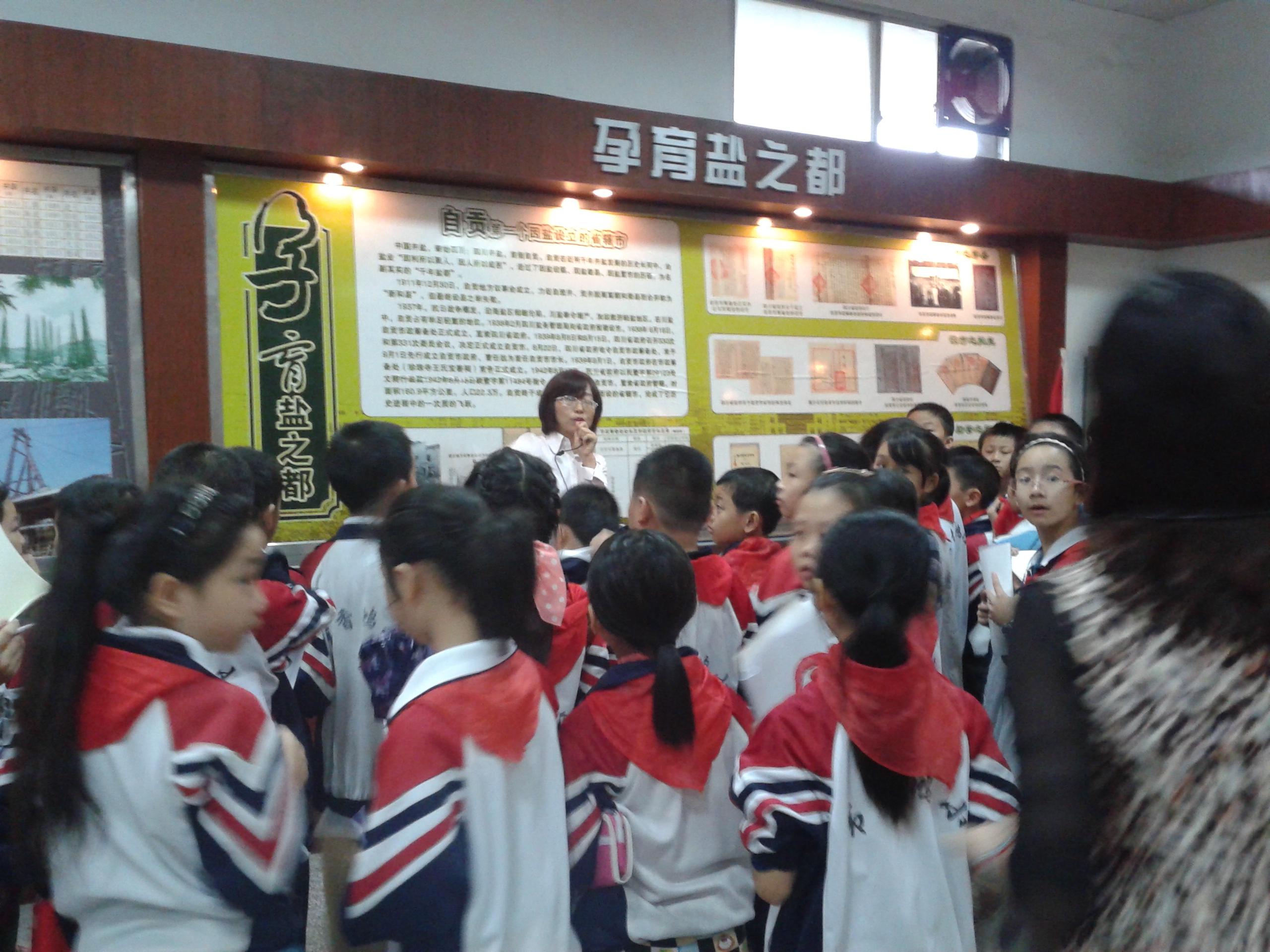 鸿鹤小学学生参观自贡市档案馆