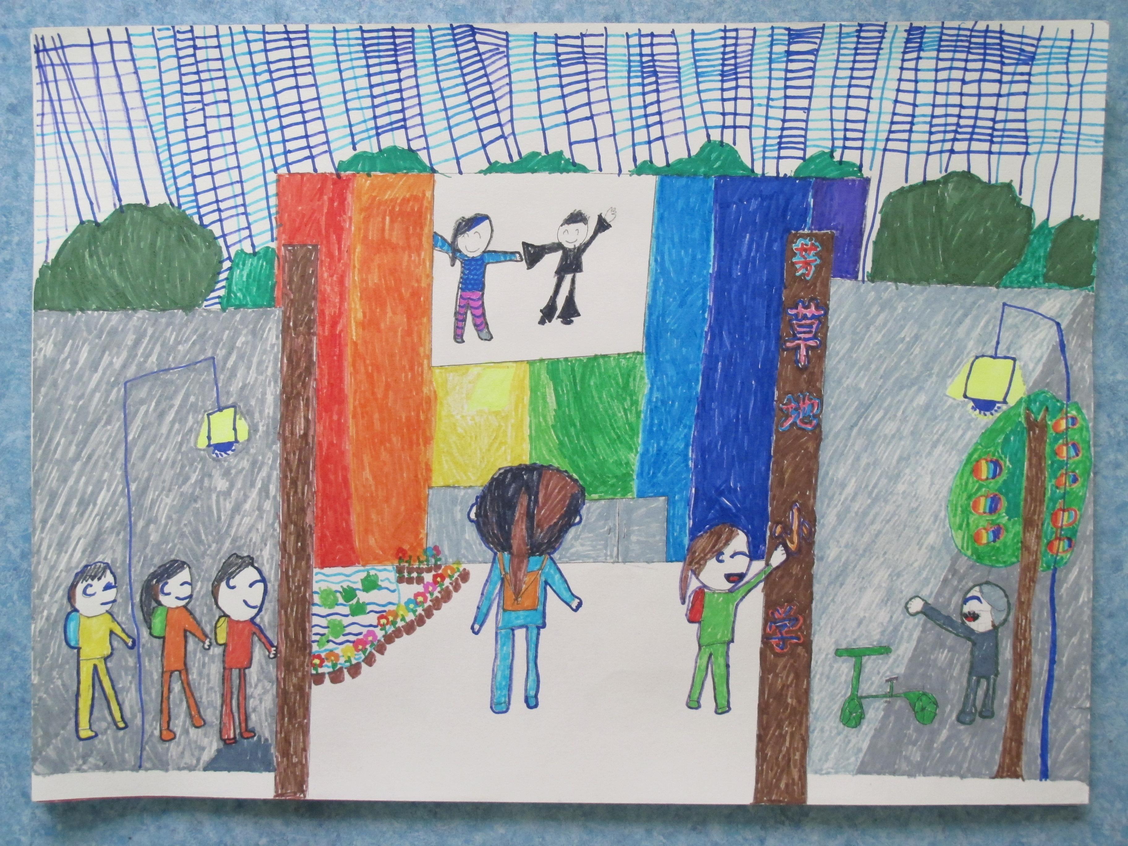 《开学了》芳草地国际学校世纪小学 2年级 张嘉瑜 画图片