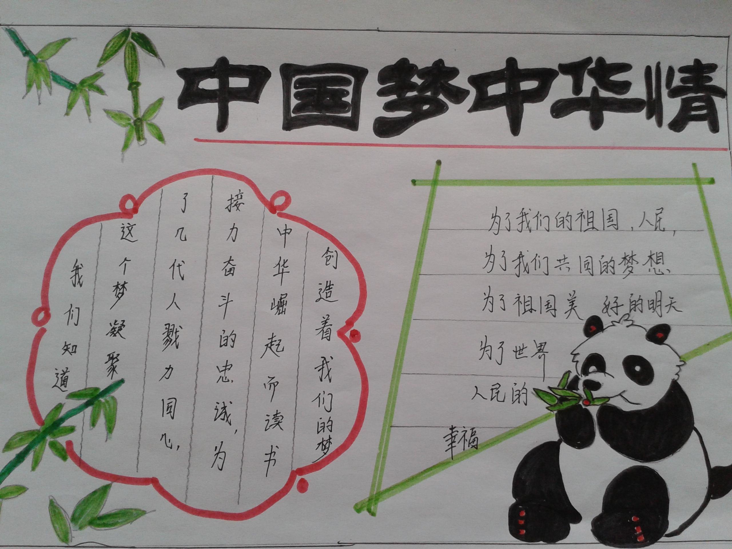 前殷各庄小学相约中国梦手抄报