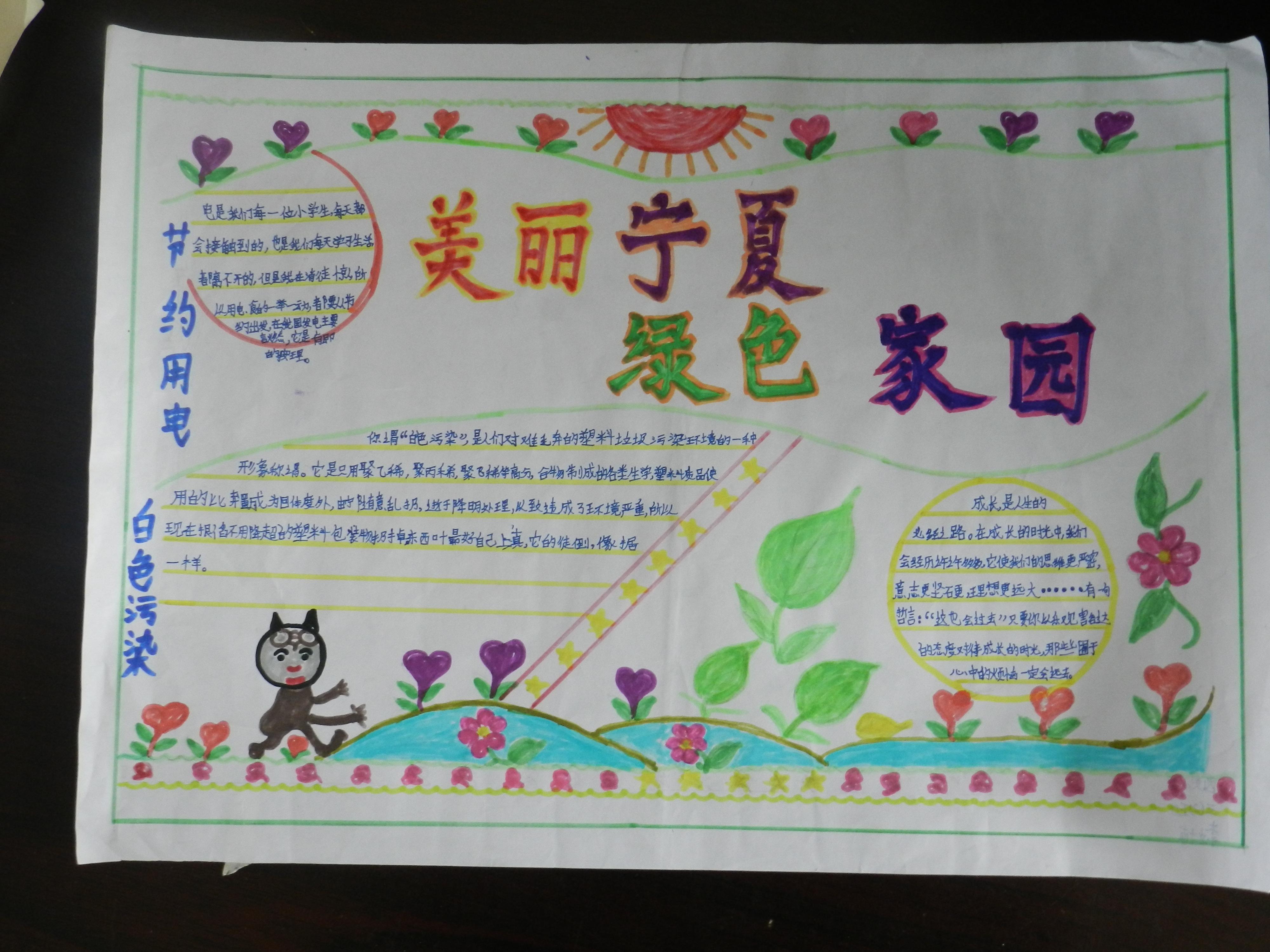 原州区西关小学学生书画作品