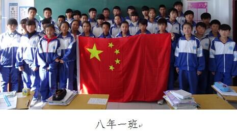 中学 迎国庆 向国旗敬礼 与国旗合影 活动填作品名称