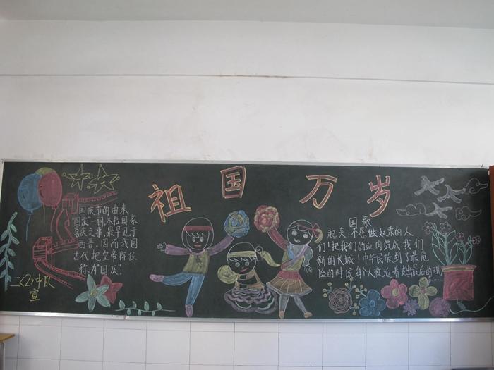 """安徽省蚌埠市解放一路小学开展""""迎国庆""""班级黑板报评比"""