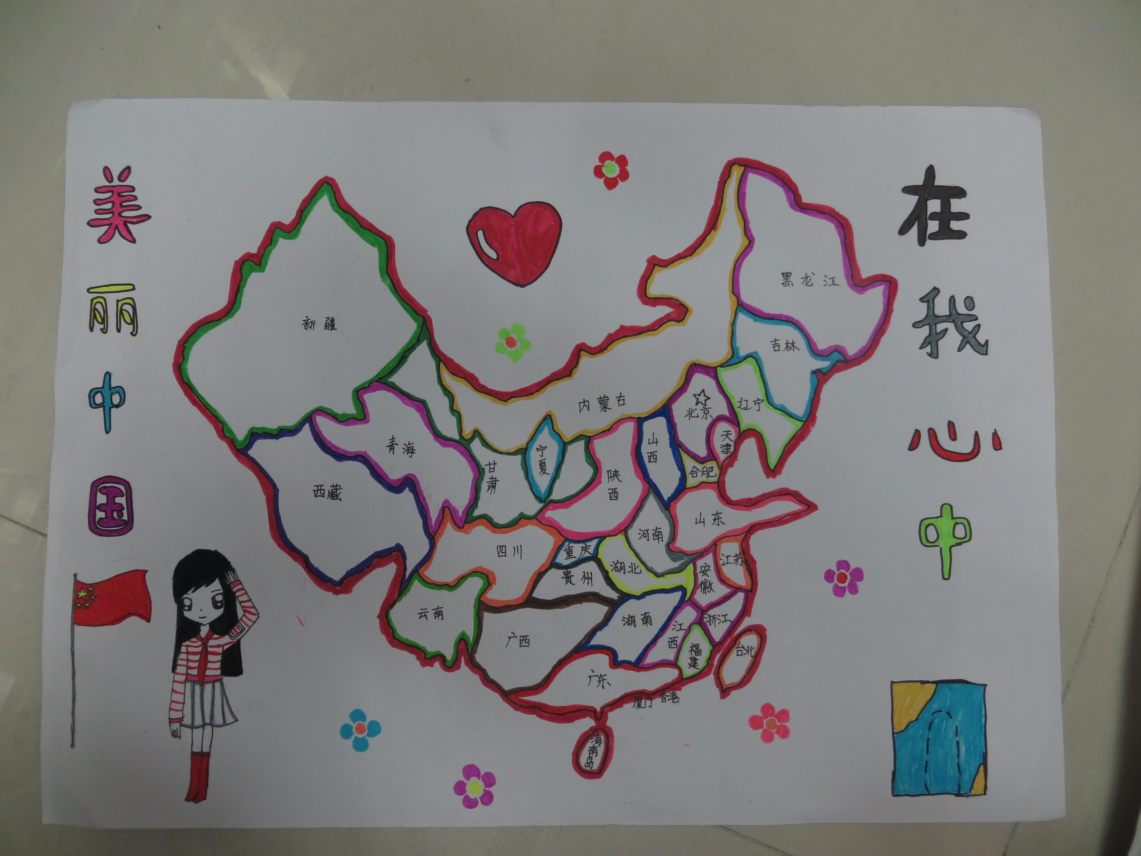 家版图少儿手绘地图比赛