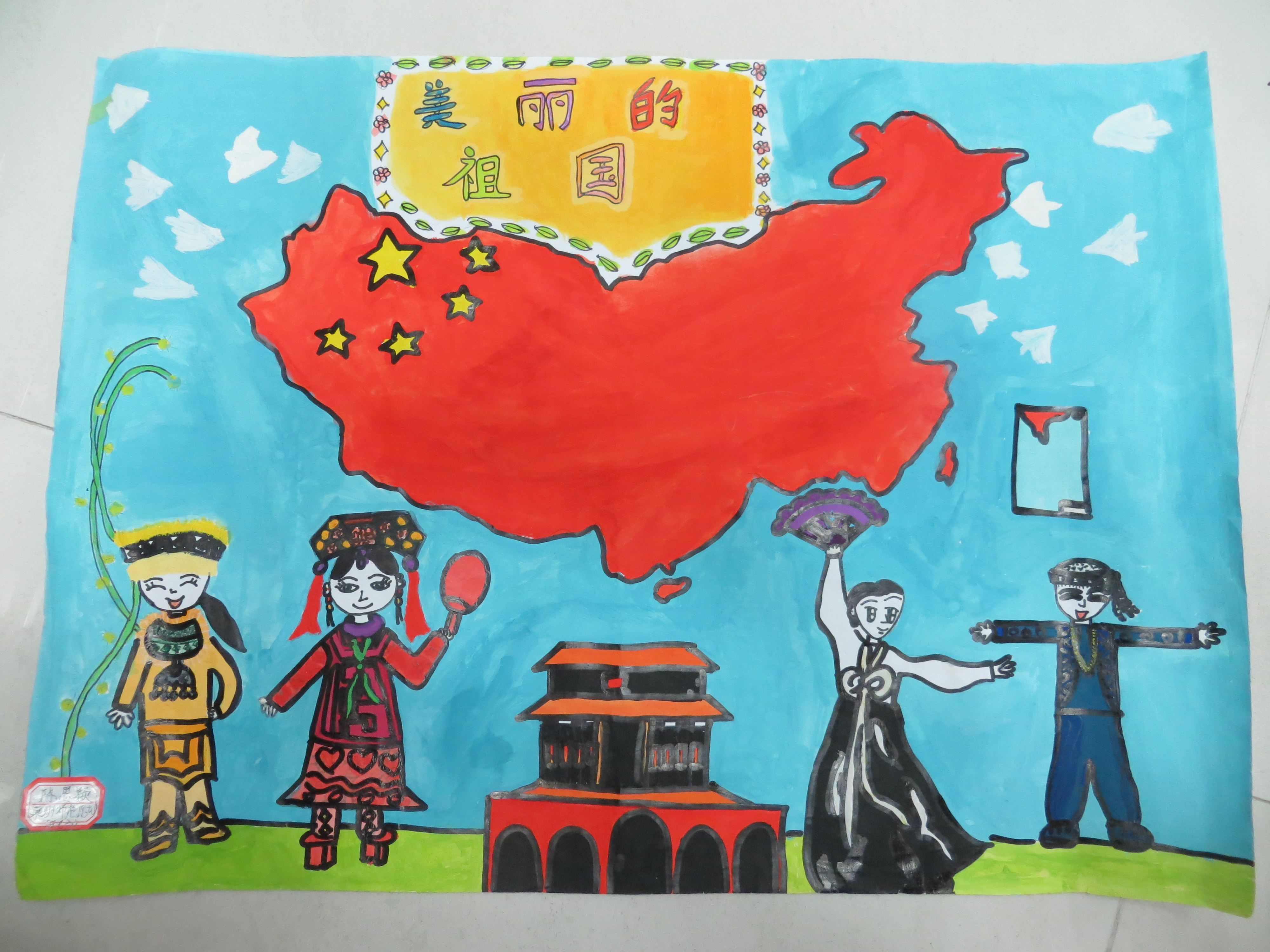 """泉州师院附小""""美丽中国""""国家版图少儿手绘地图比赛优秀作品"""