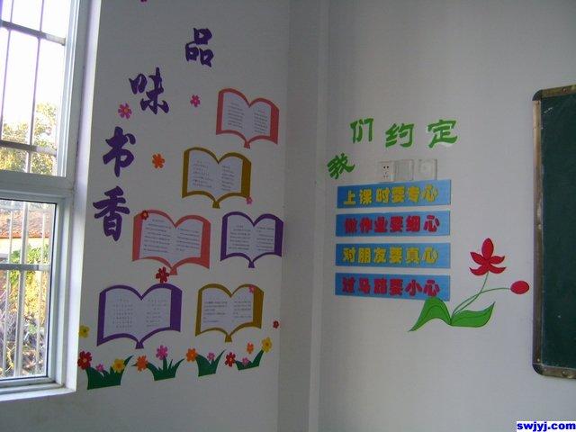 五二班教室布置图片 陈二练